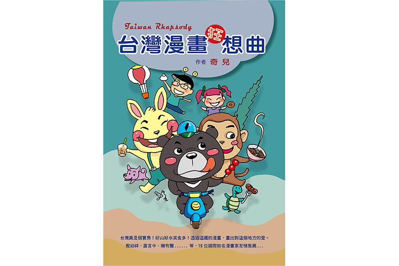 【新書上市】台灣漫畫狂想曲