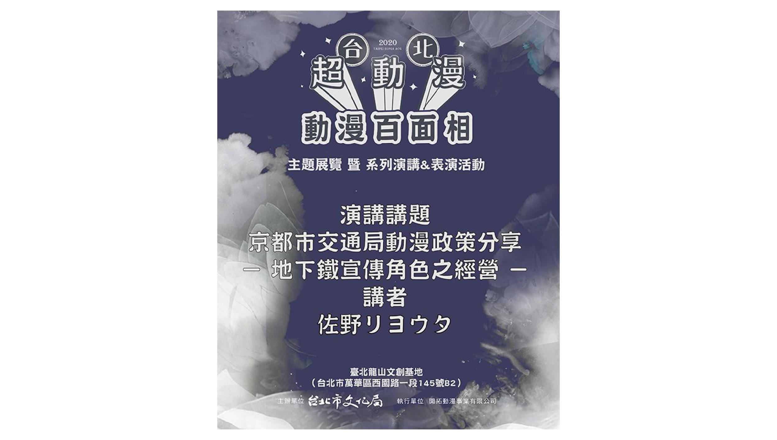 2020 台北超動漫系列活動-京都市交通局動漫政策分享