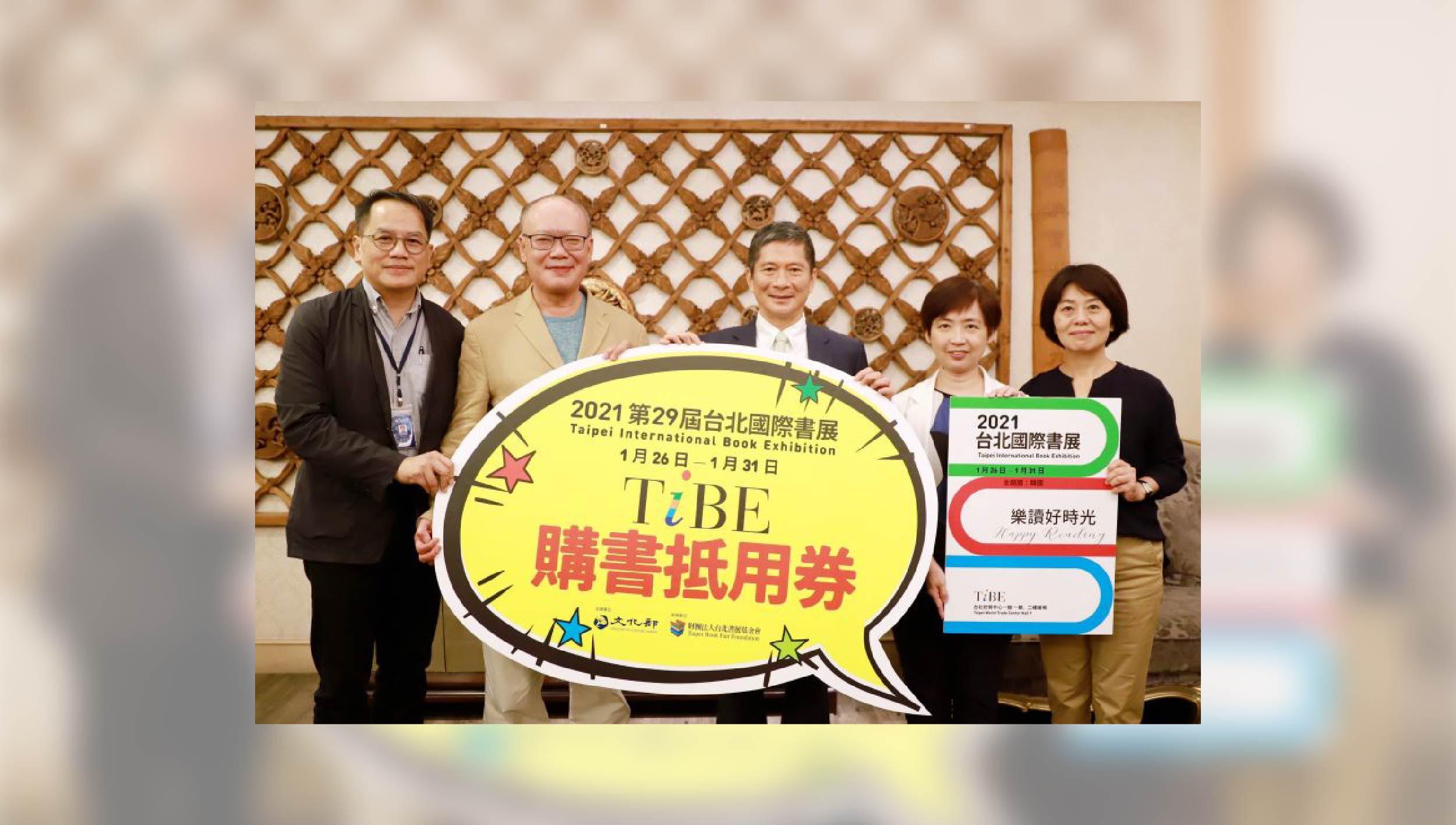 文化部首度推出「TiBE購書抵用劵」 邀你參與2021台北國際書展