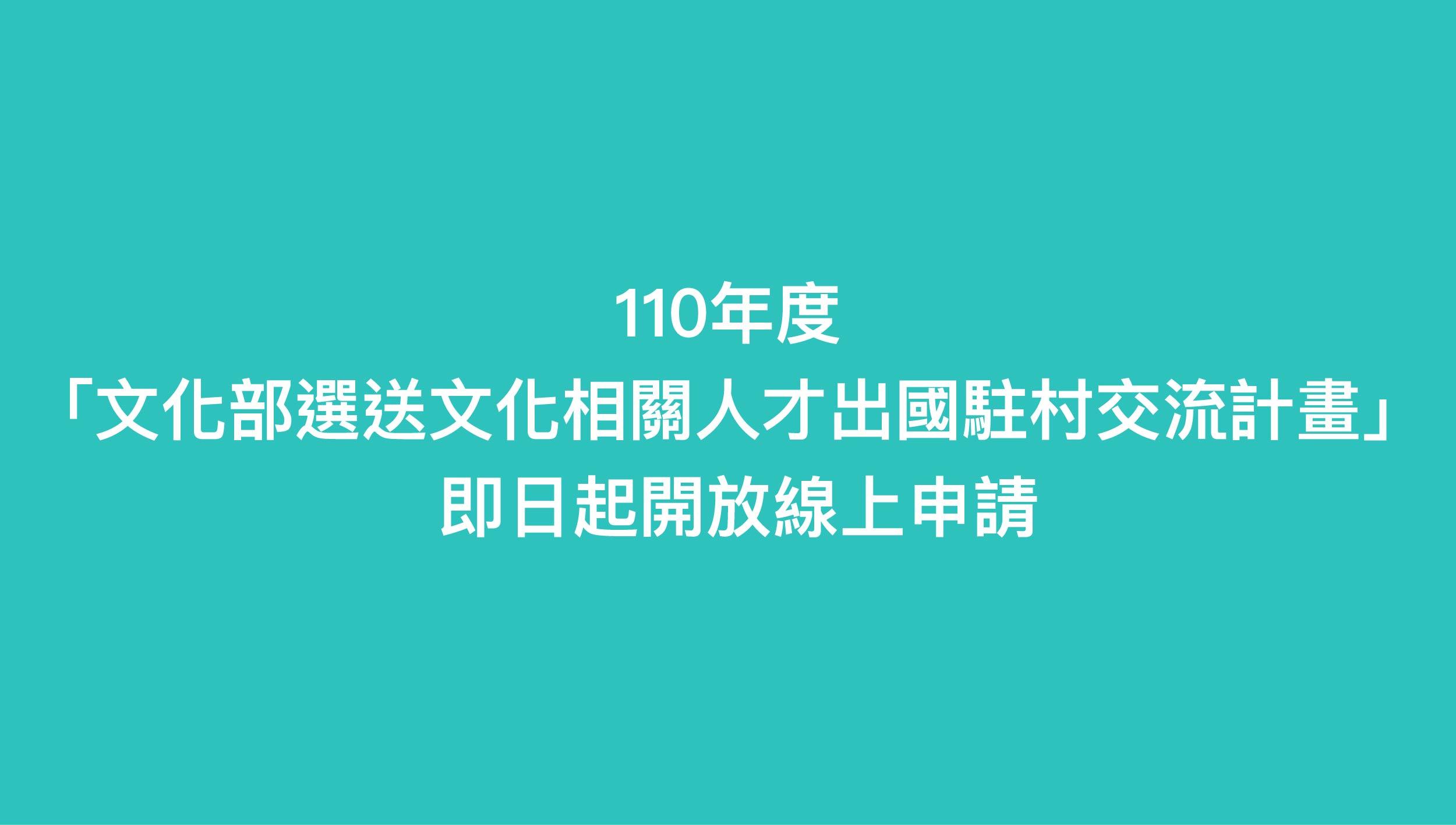 110年度「文化部選送文化相關人才出國駐村交流計畫」 即日起開放線上申請