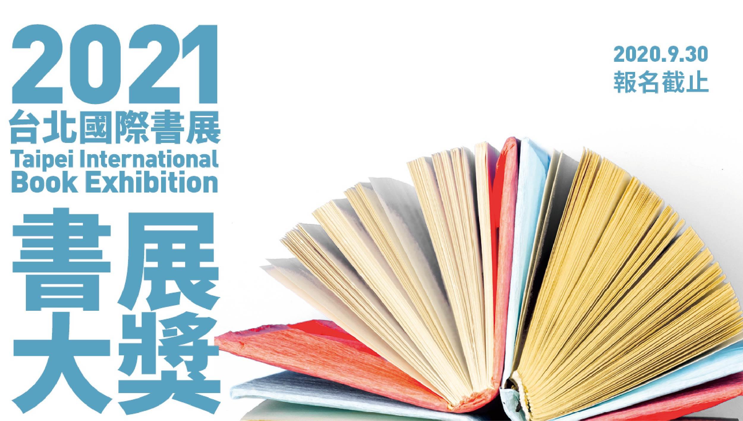 2021第14屆書展大獎徵件起跑,四大獎項歡迎報名!