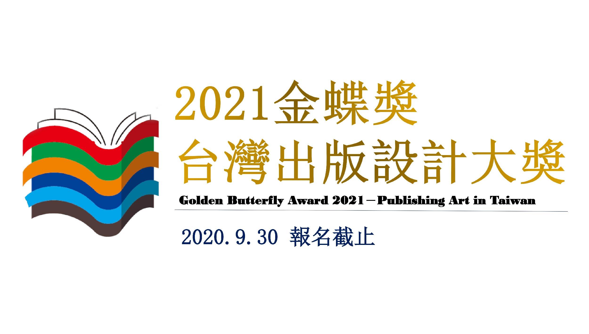 2021第17屆「金蝶獎」台灣出版設計大獎開始徵件!