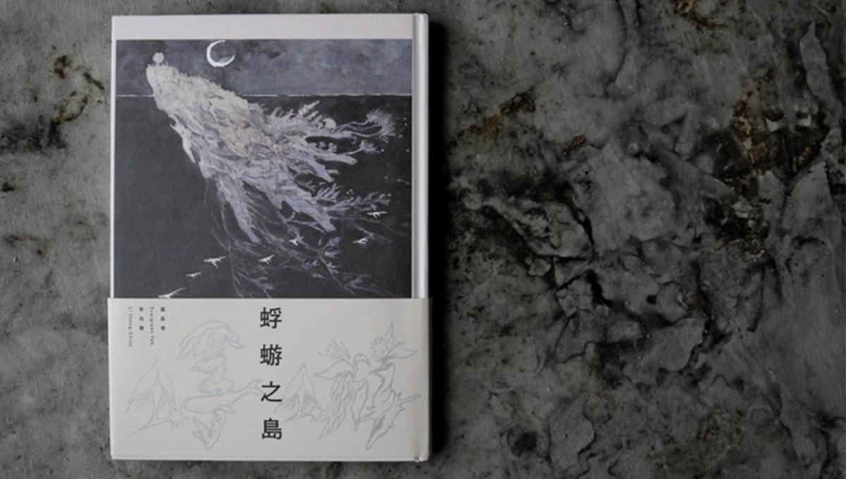 結合南島文化與生態浩劫  台灣原創末世預言漫畫《蜉蝣之島》9/10上市