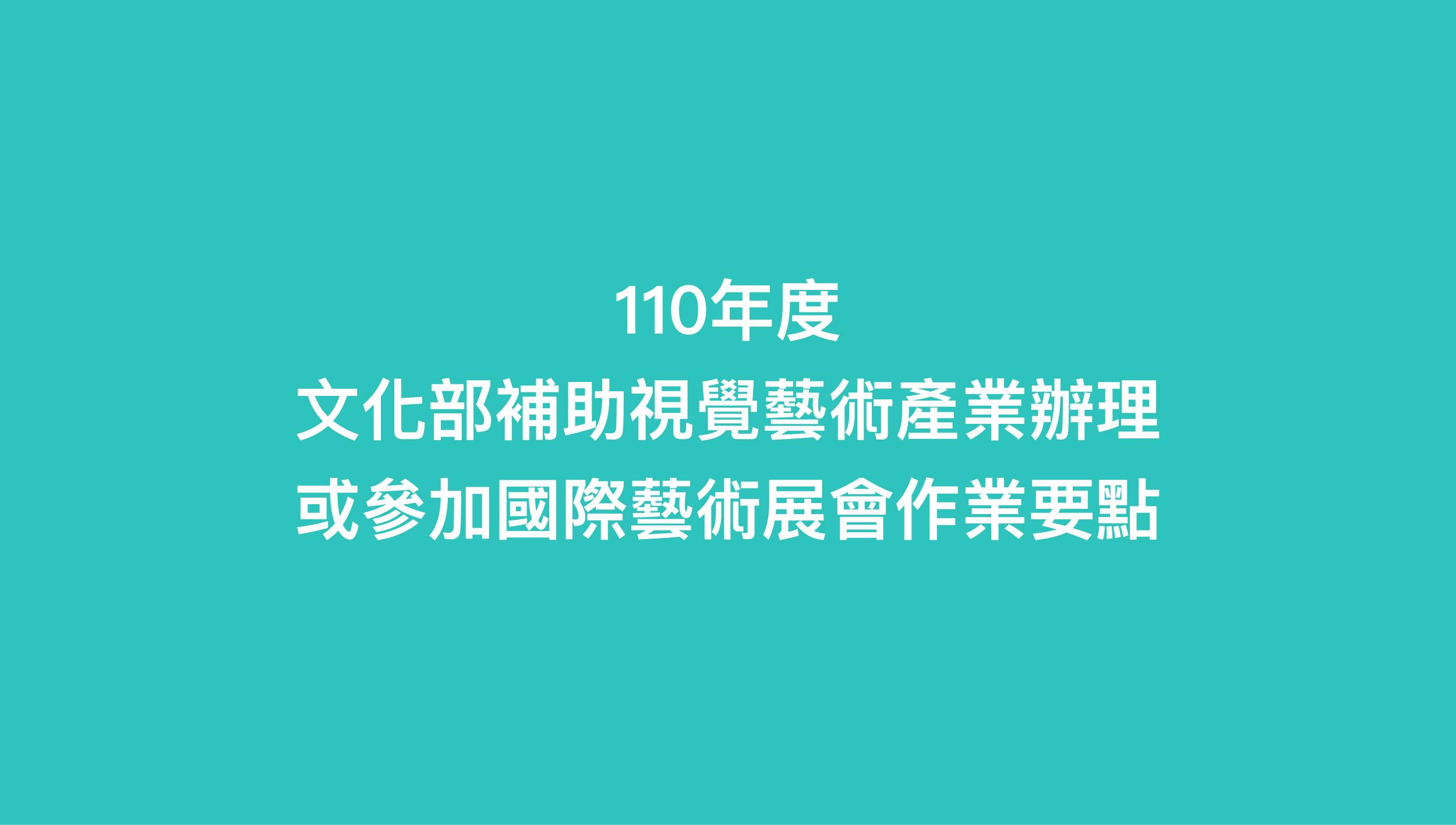110年度「文化部補助視覺藝術產業辦理或參加國際藝術展會」作業要點