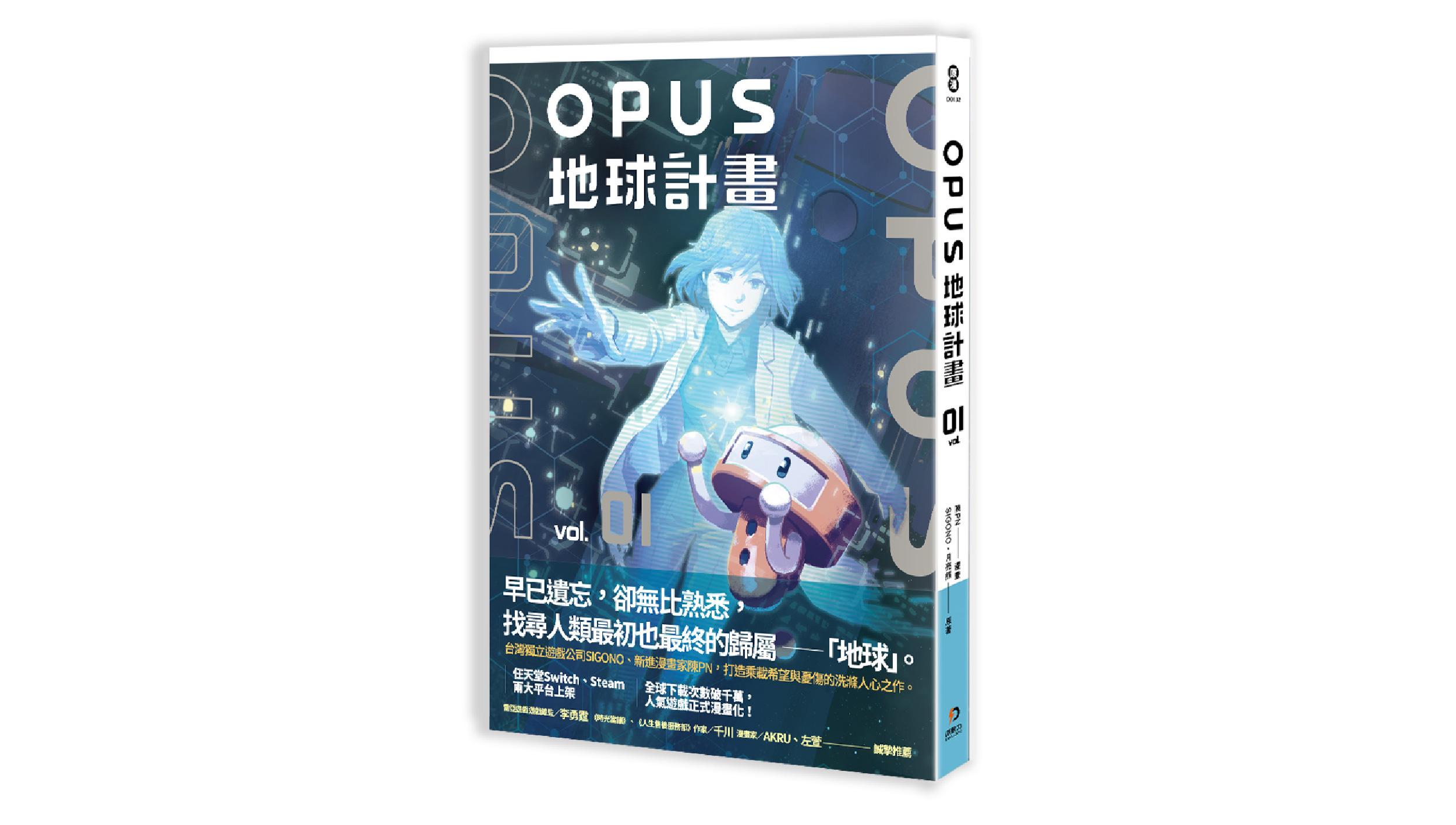 【新書上市】OPUS地球計畫 1