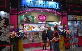 2020年第八屆台北國際動漫節最後一天