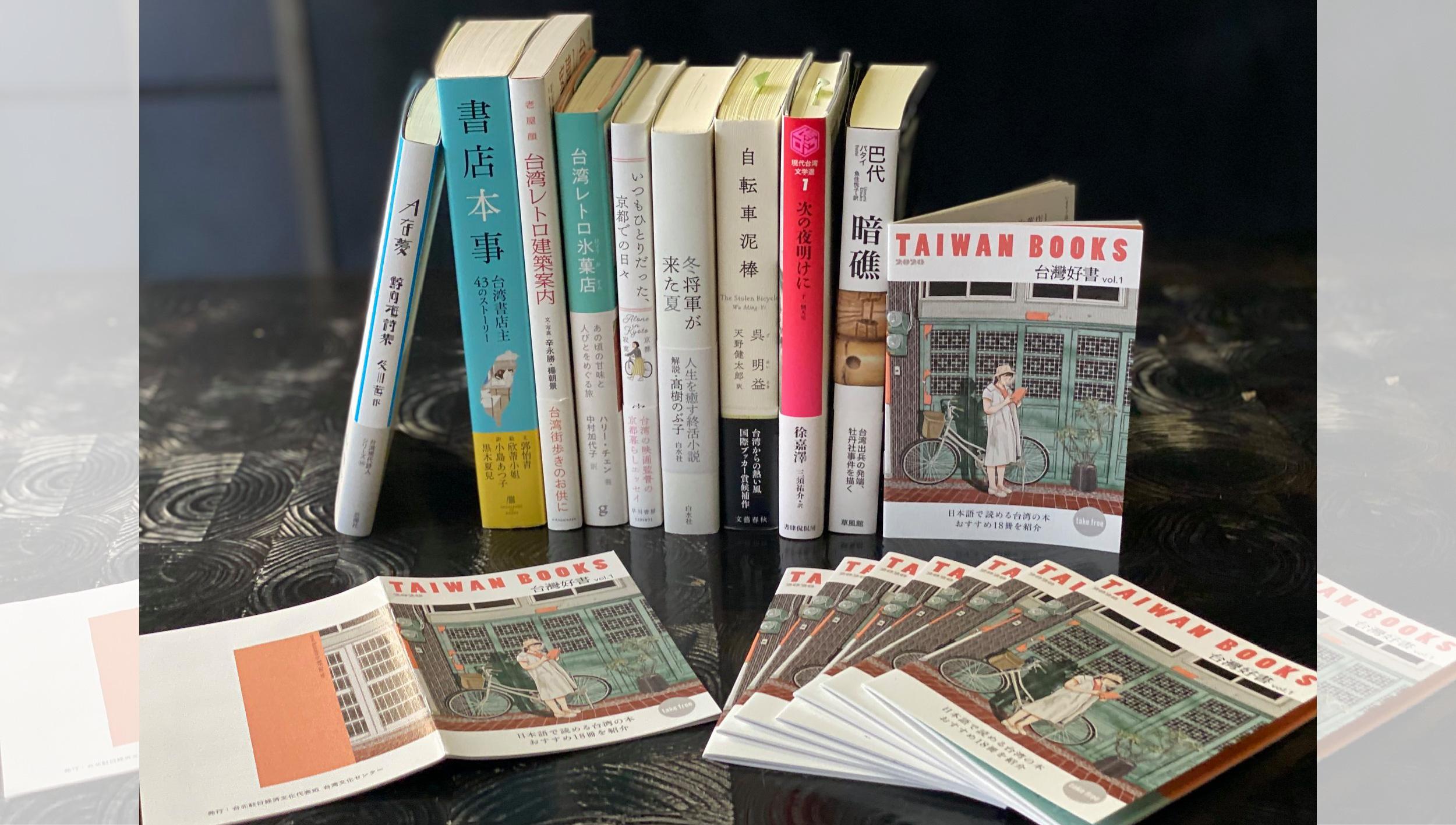 「TAIWAN BOOKS 臺灣好書」日文小冊創刊,培養閱讀臺灣日譯出版讀者
