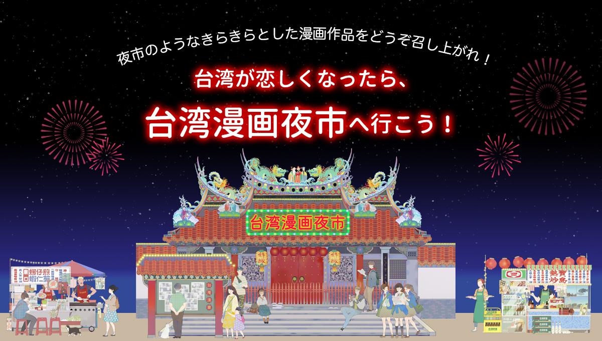 文策院與駐日臺灣文化中心攜手打造「臺灣漫畫夜市」 帶動臺灣圖像經濟進入日本市場