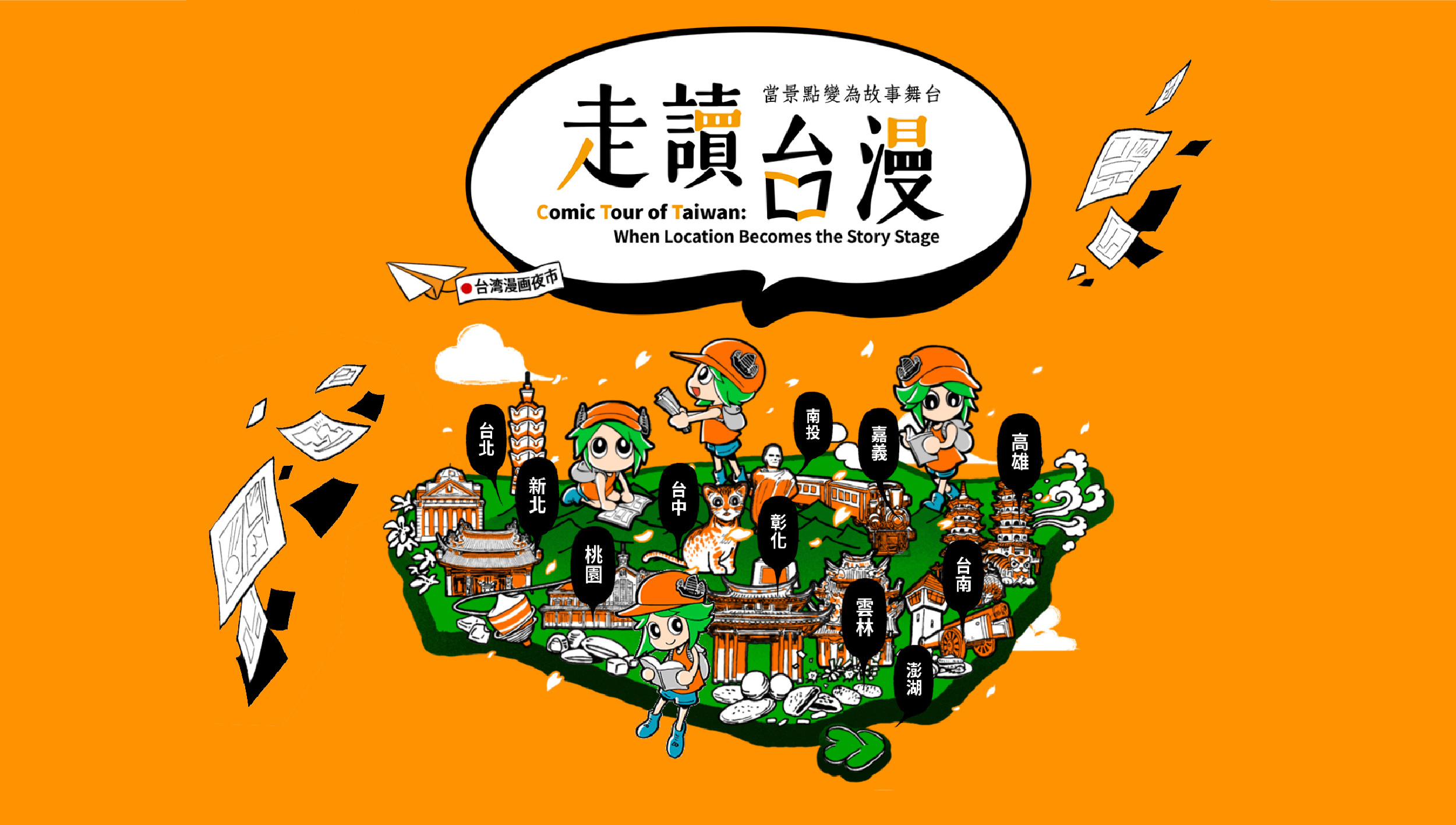 Comic Tour of Taiwan: When Location Becomes the Story Stage