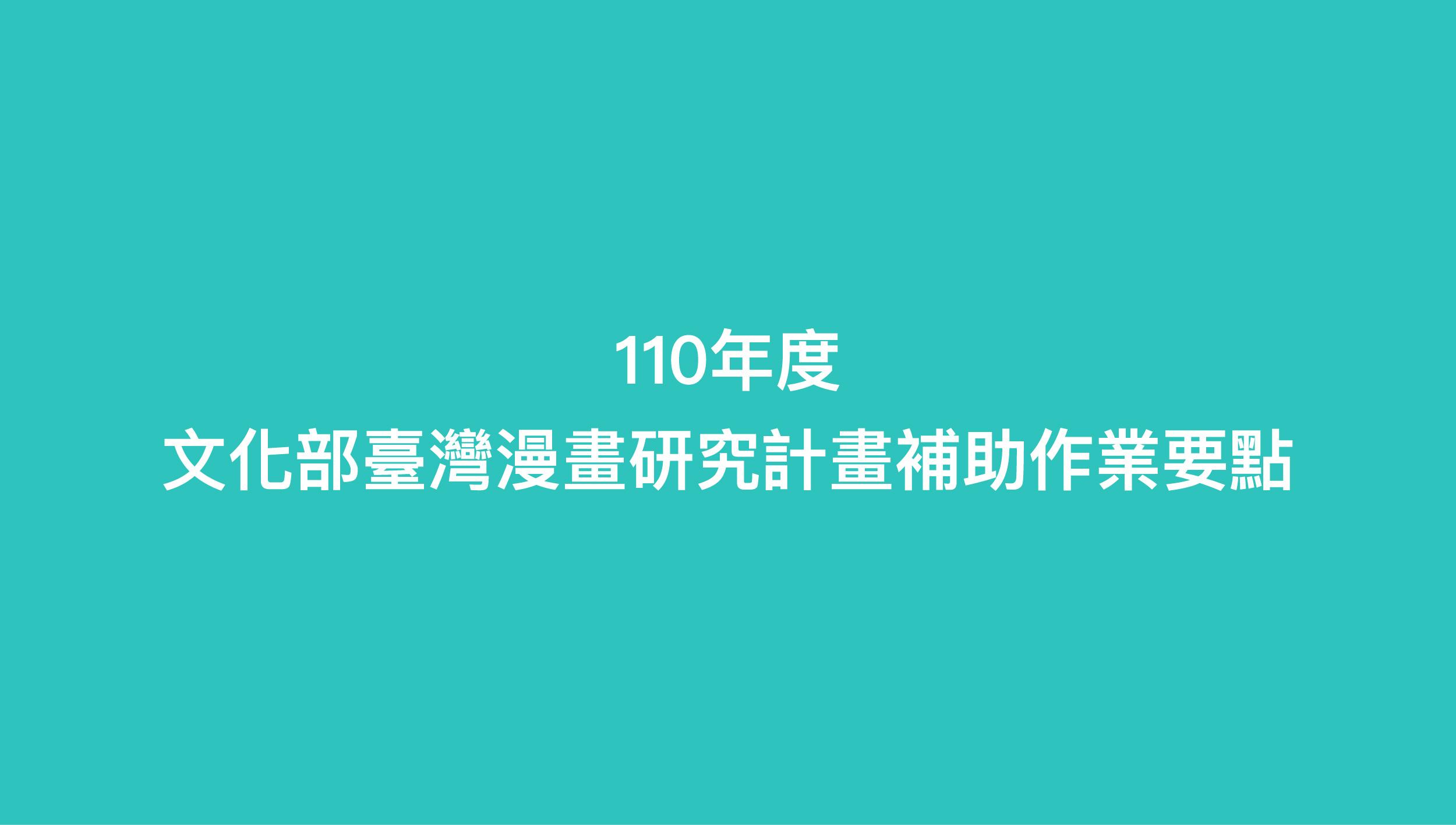 110年度文化部臺灣漫畫研究計畫補助作業要點