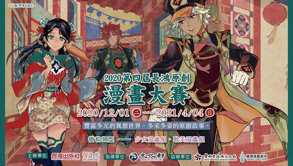 2020第四屆長鴻原創漫畫大賽12/1開始徵件!