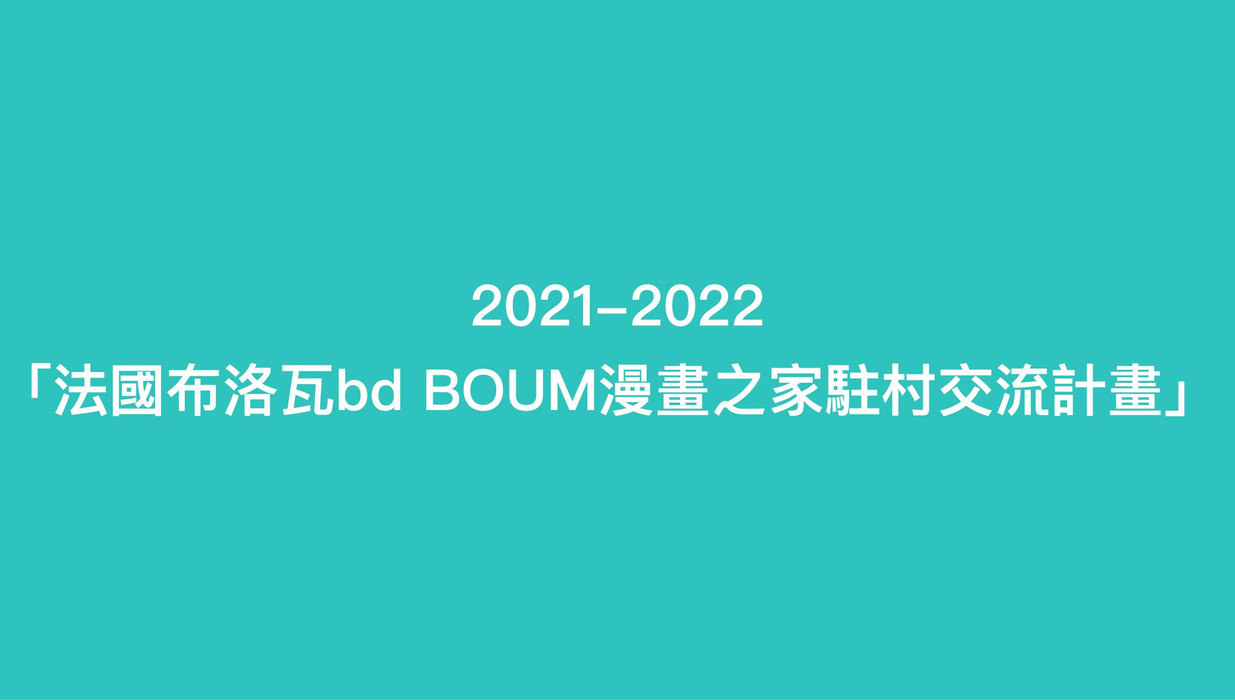 2021-2022 「法國布洛瓦bd BOUM漫畫之家駐村交流計畫」12月30日截止收件