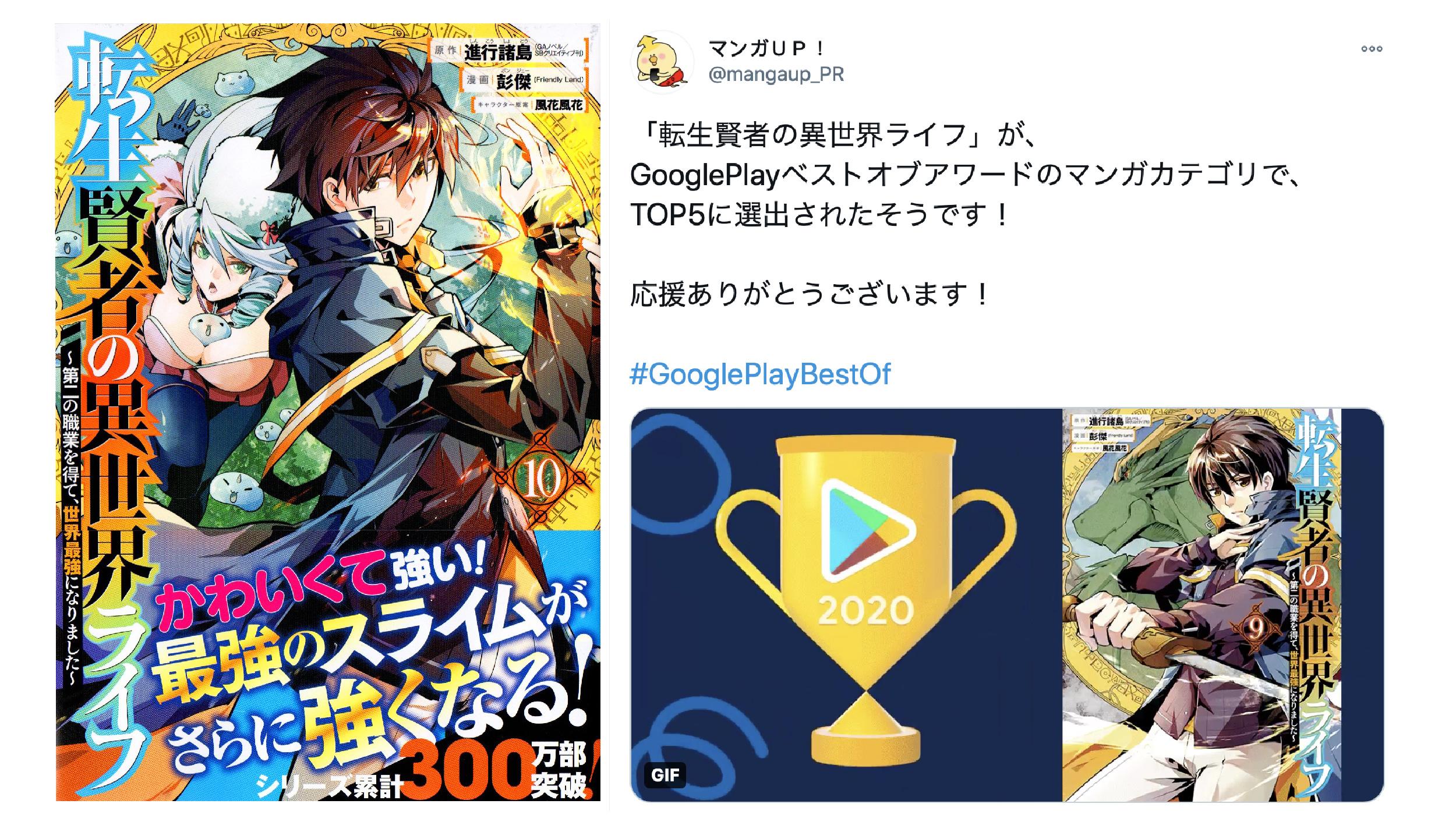 漫畫家彭傑作品《轉生賢者的異世界生活》榮登2020年日本Google Play漫畫TOP5!