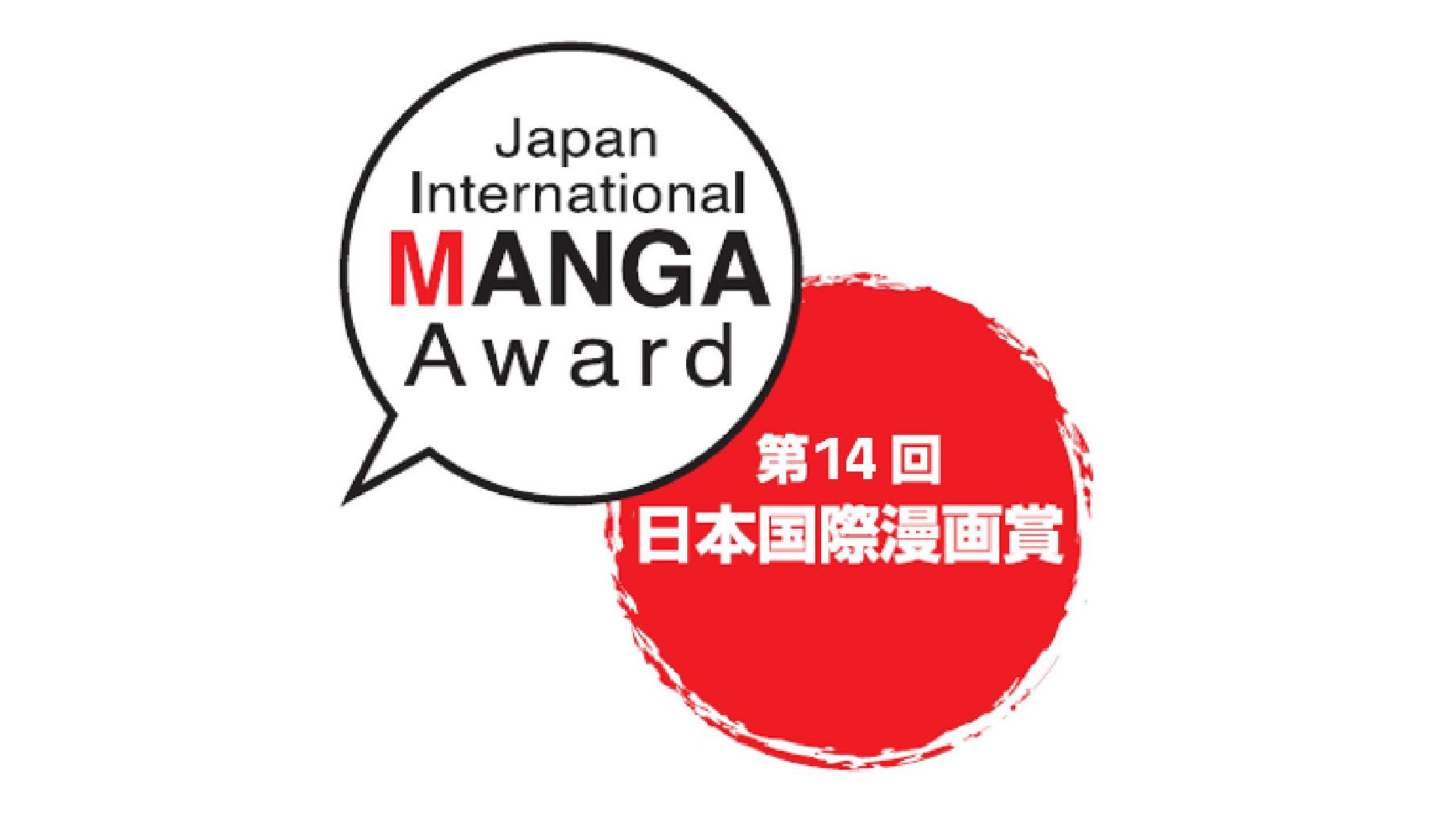 日本第14屆國際漫畫奬 臺灣漫畫家創同時榮獲金銀銅獎佳績