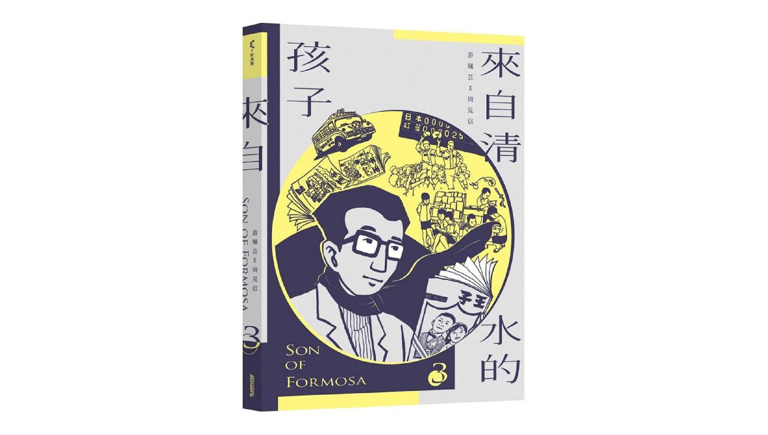 【新書上市】來自清水的孩子 Son of Formosa 3 :《王子》時代