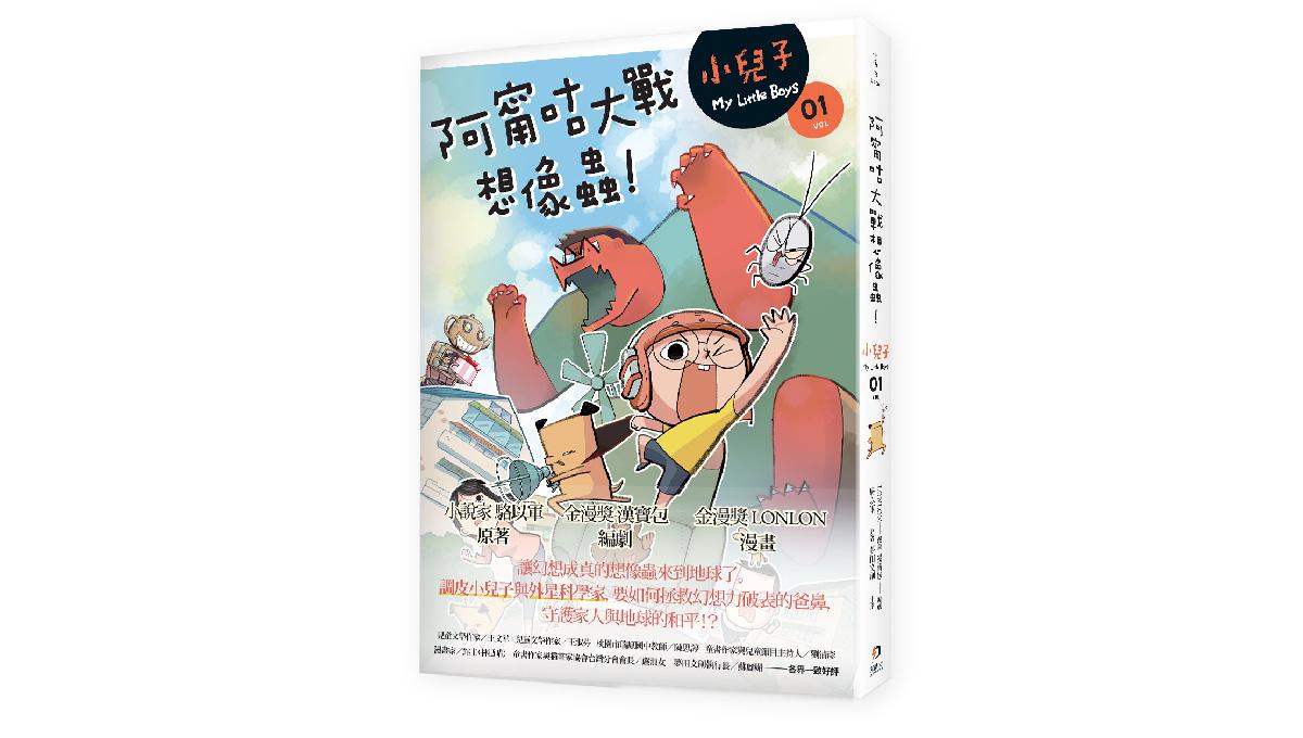 【新書上市】小兒子 1:阿甯咕大戰想像蟲
