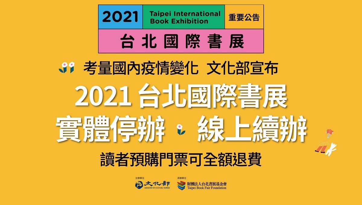 考量國內疫情變化,文化部宣布2021台北國際書展「以線上書展續辦」