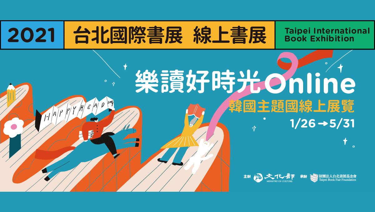 韓國主題國盛大線上開幕 「2021台北國際書展」內容online呈現