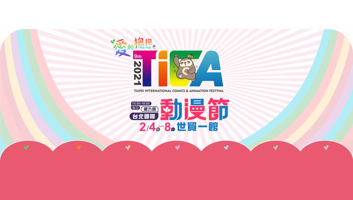 2021第九屆台北國際動漫節 2/4~2/8如期舉辦