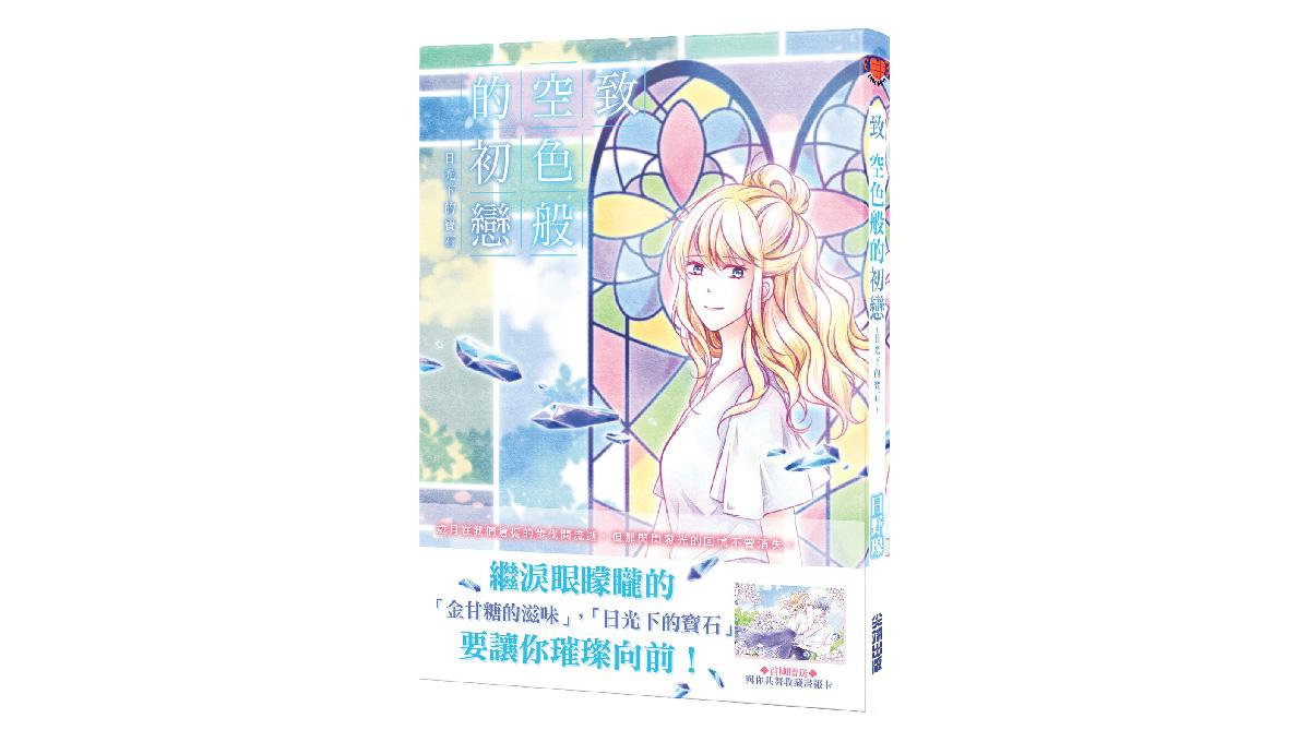 【新書上市】致 空色般的初戀~日光下的寶石~(全)