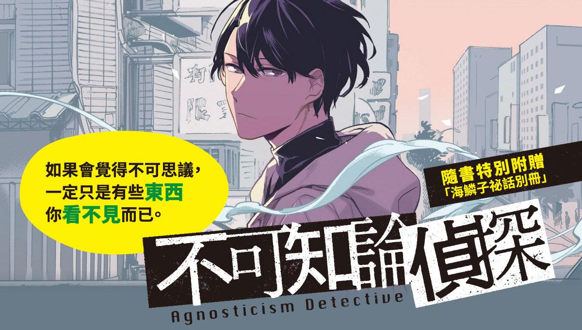 【新書上市】不可知論偵探 1:捨身羅漢篇