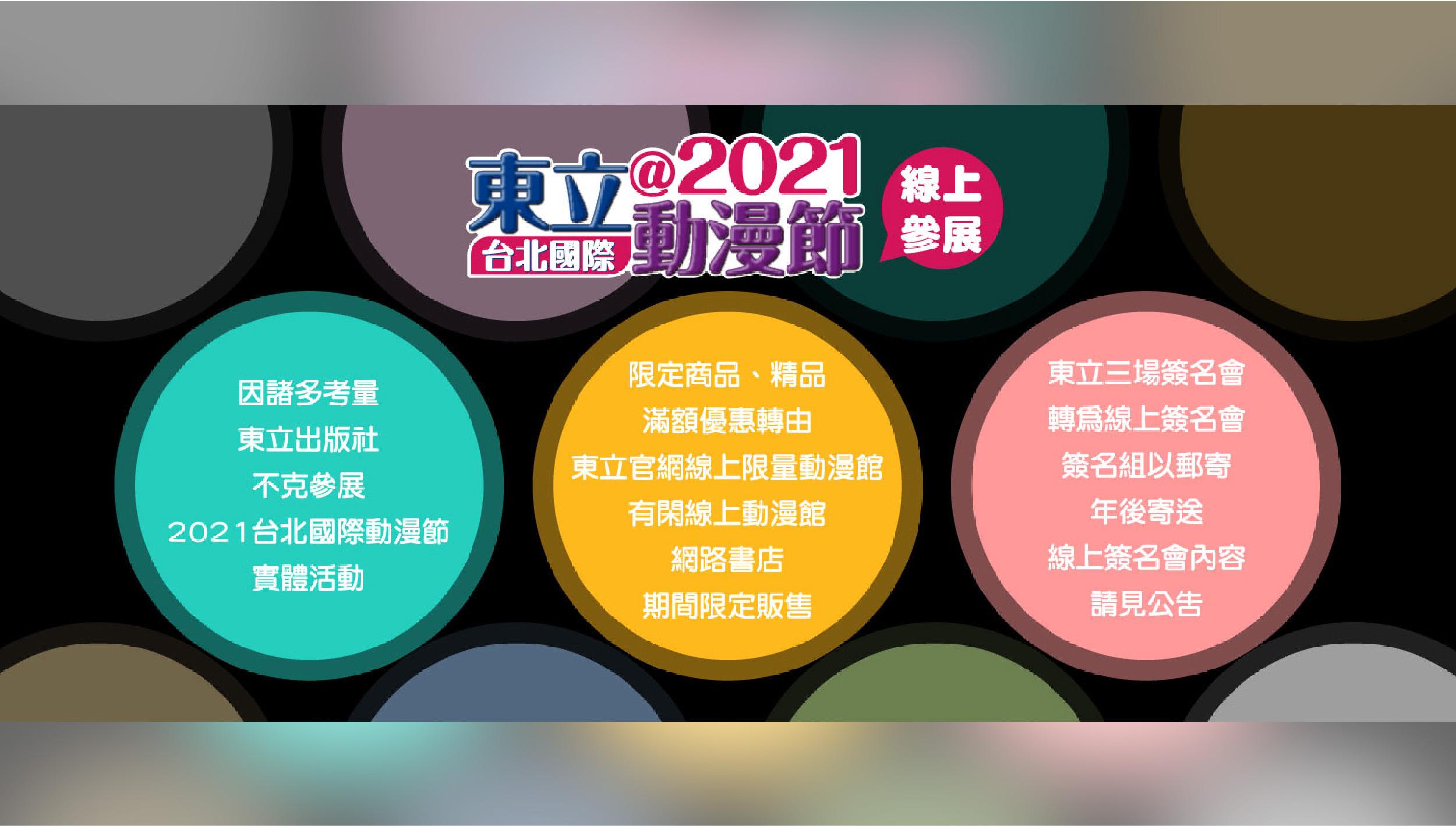 2021年第9屆台北國際動漫節!東立線上動漫節開跑!