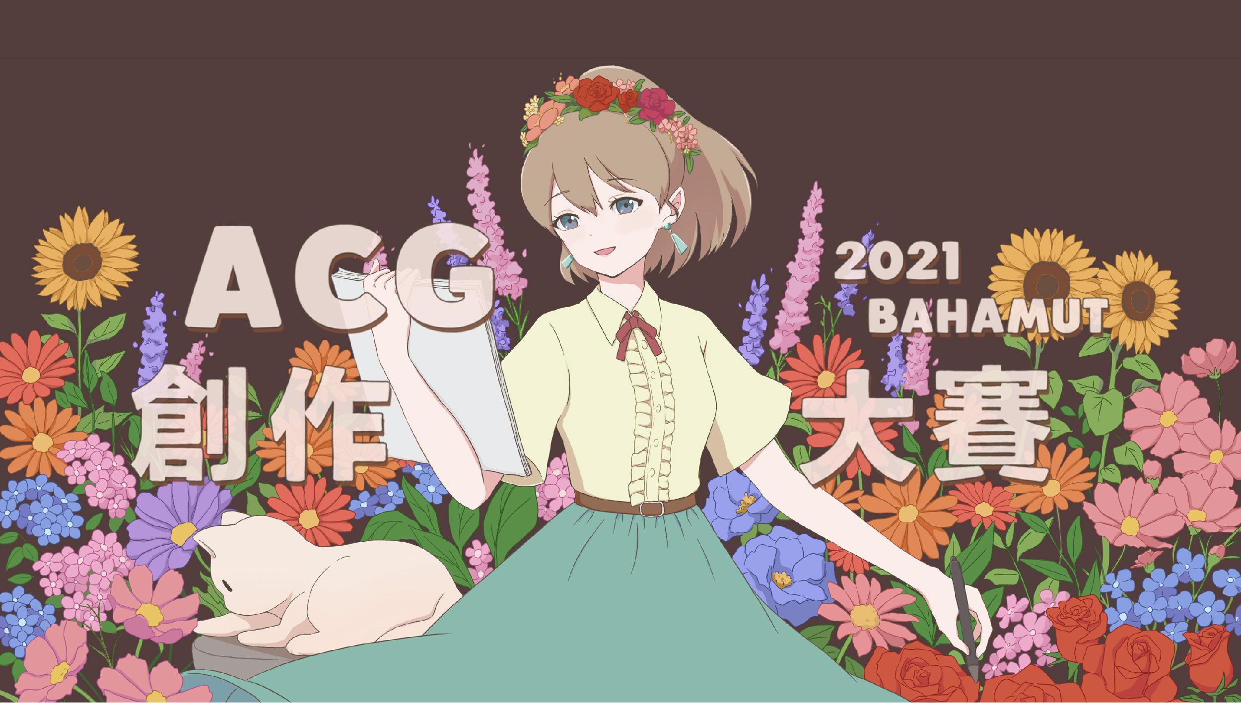 「2021 巴哈姆特 ACG 創作大賽」上線徵稿!串聯文策院助攻,新設文策院特別獎