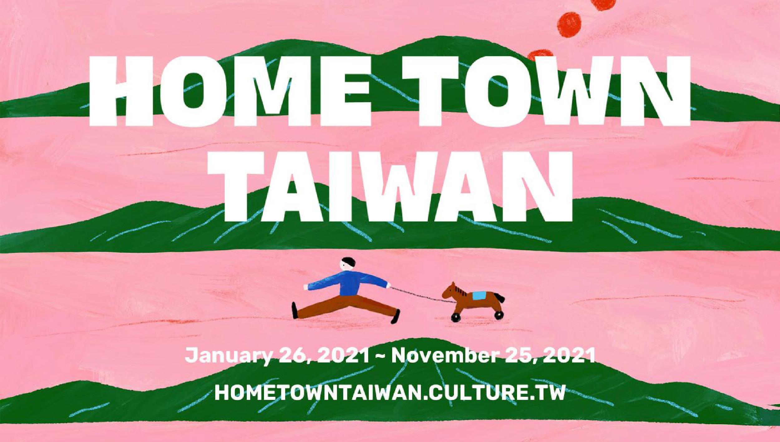 來自臺灣的問候Home Town Taiwan插畫展,農曆新春線上傳遞祝福