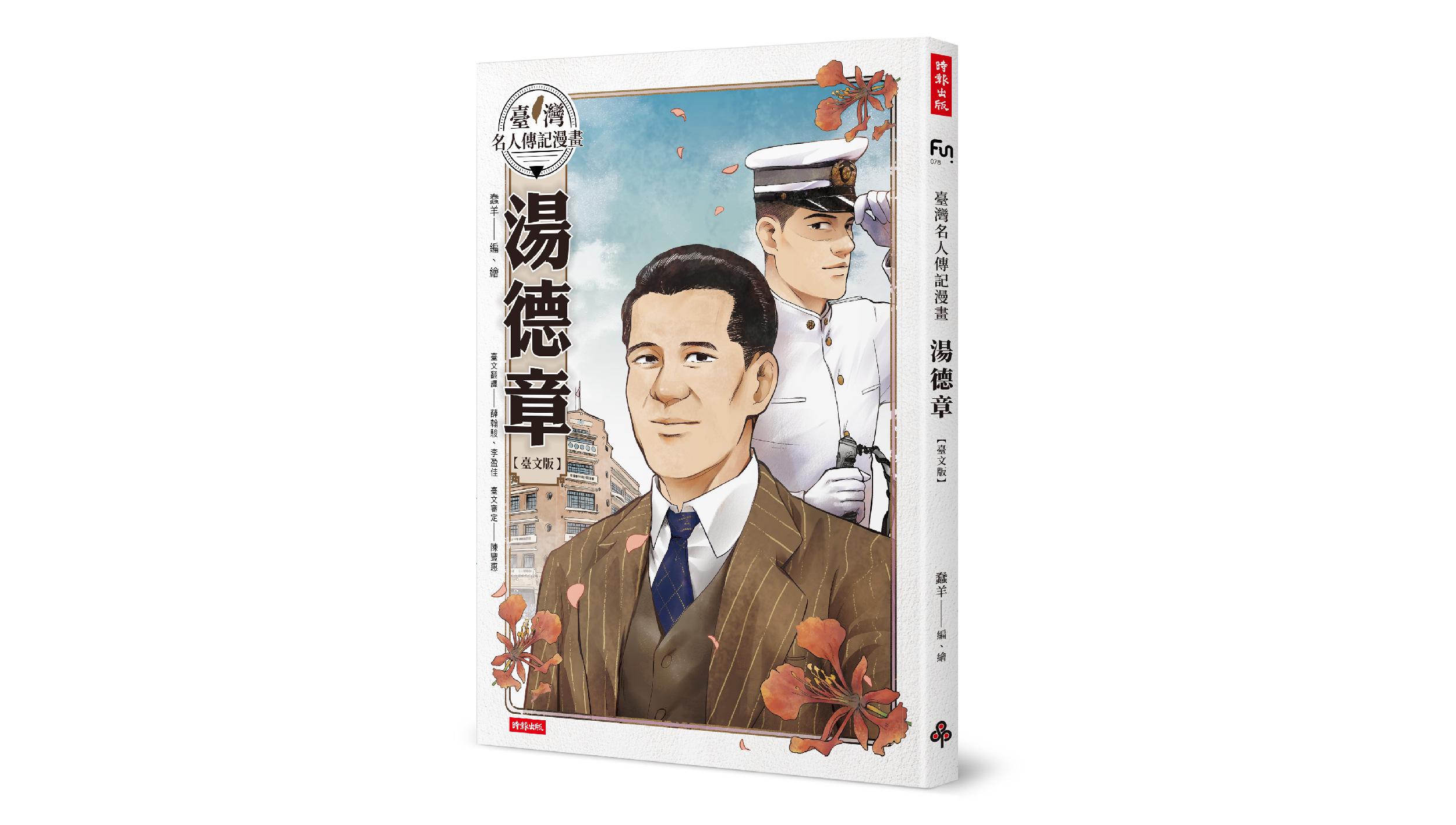 【新書上市】臺灣名人傳記漫畫:湯德章(臺文版)