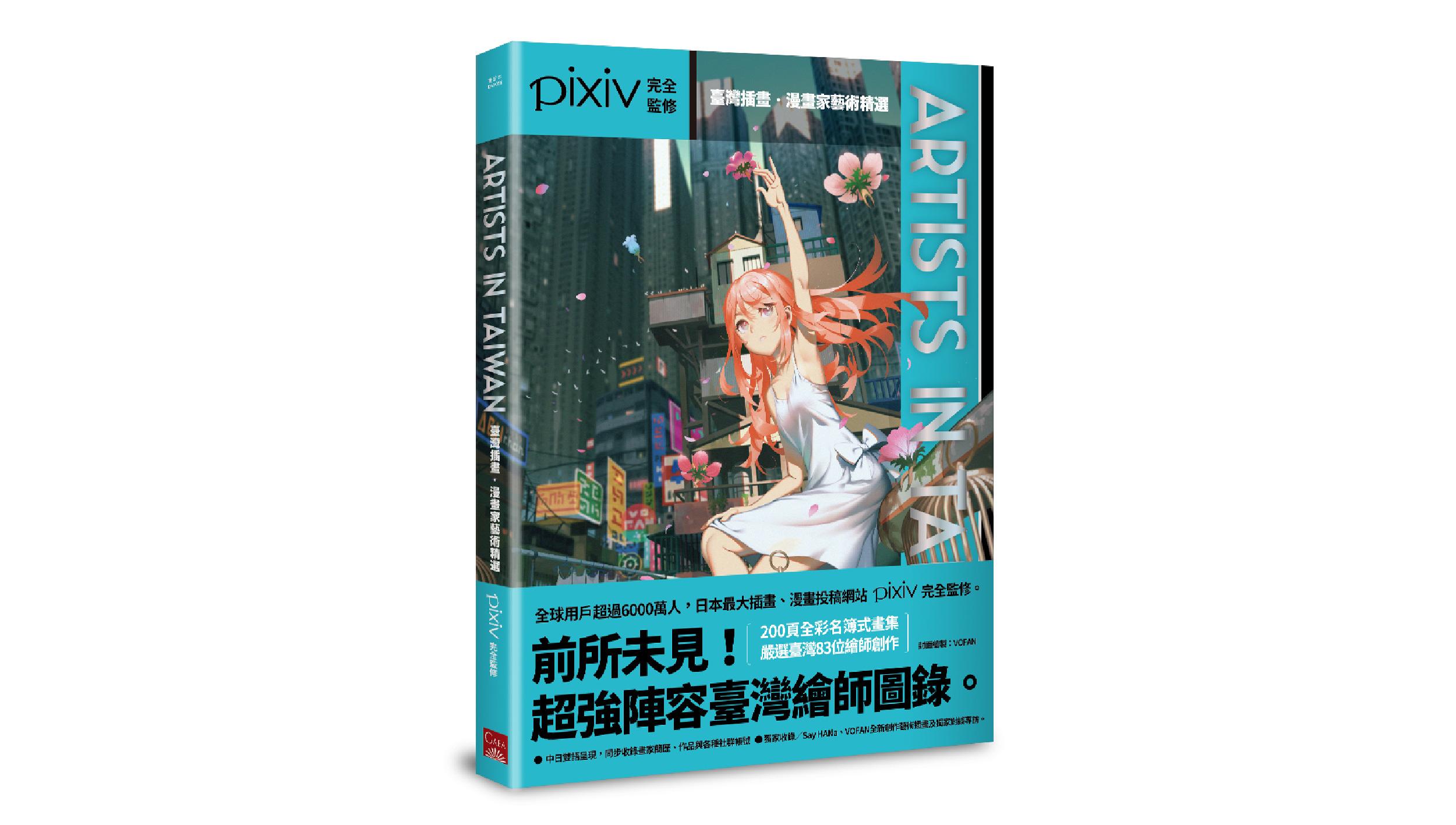 【新書上市】Artists in Taiwan-臺灣插畫.漫畫家藝術精選
