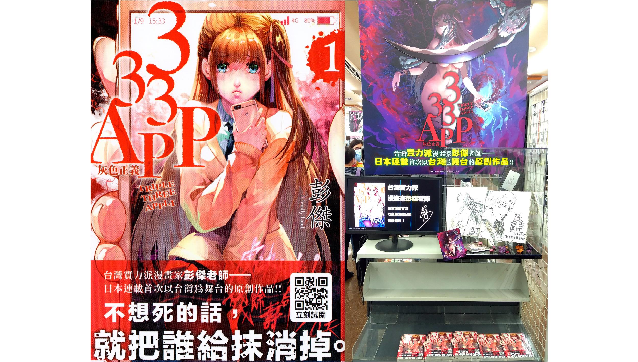 漫畫家彭傑以台灣為舞台的原創漫畫《333APP灰色正義》繁中版第1集上市!指定通路購書送複製簽名卡!