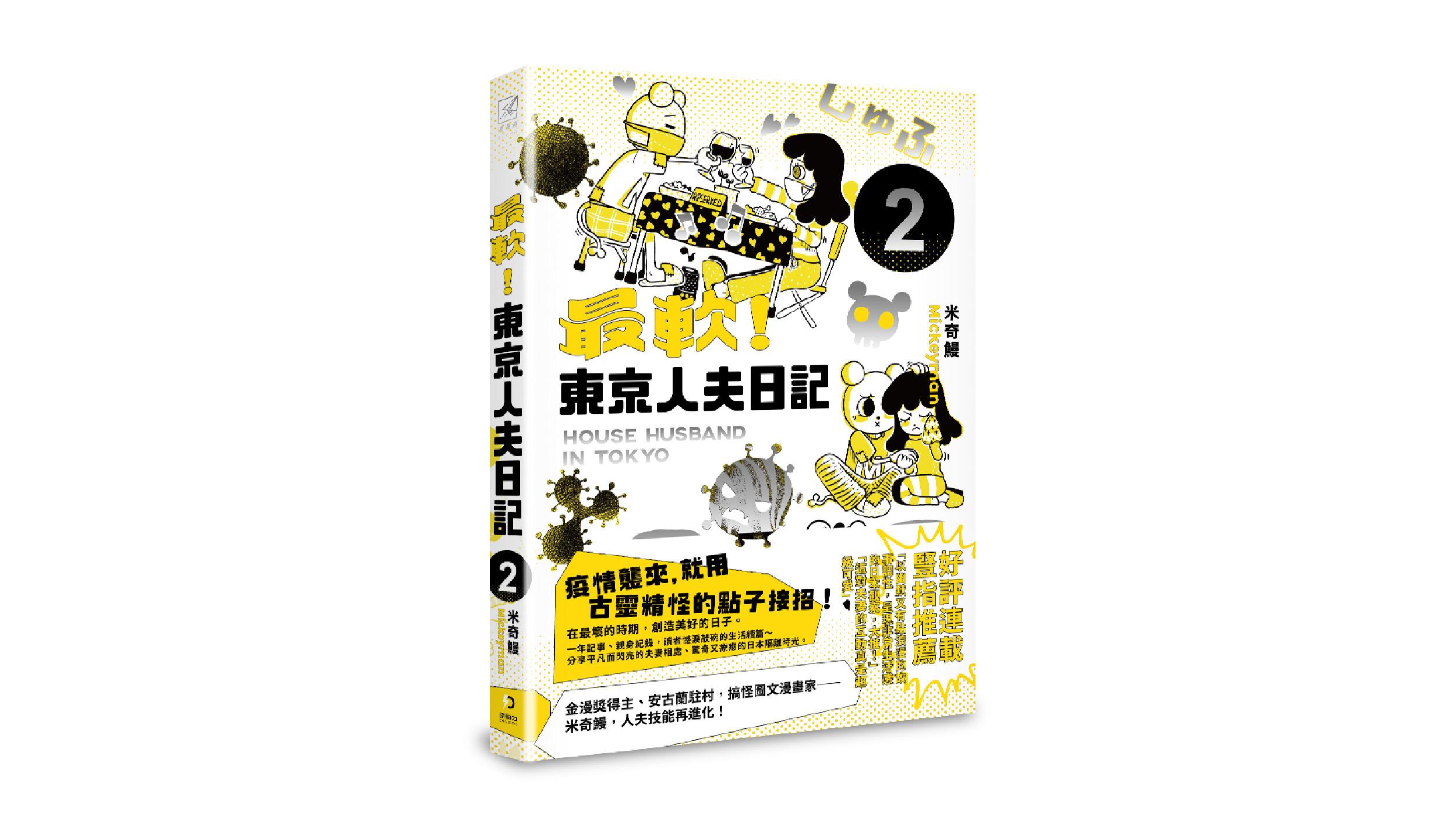 【新書上市】最軟!東京人夫日記2