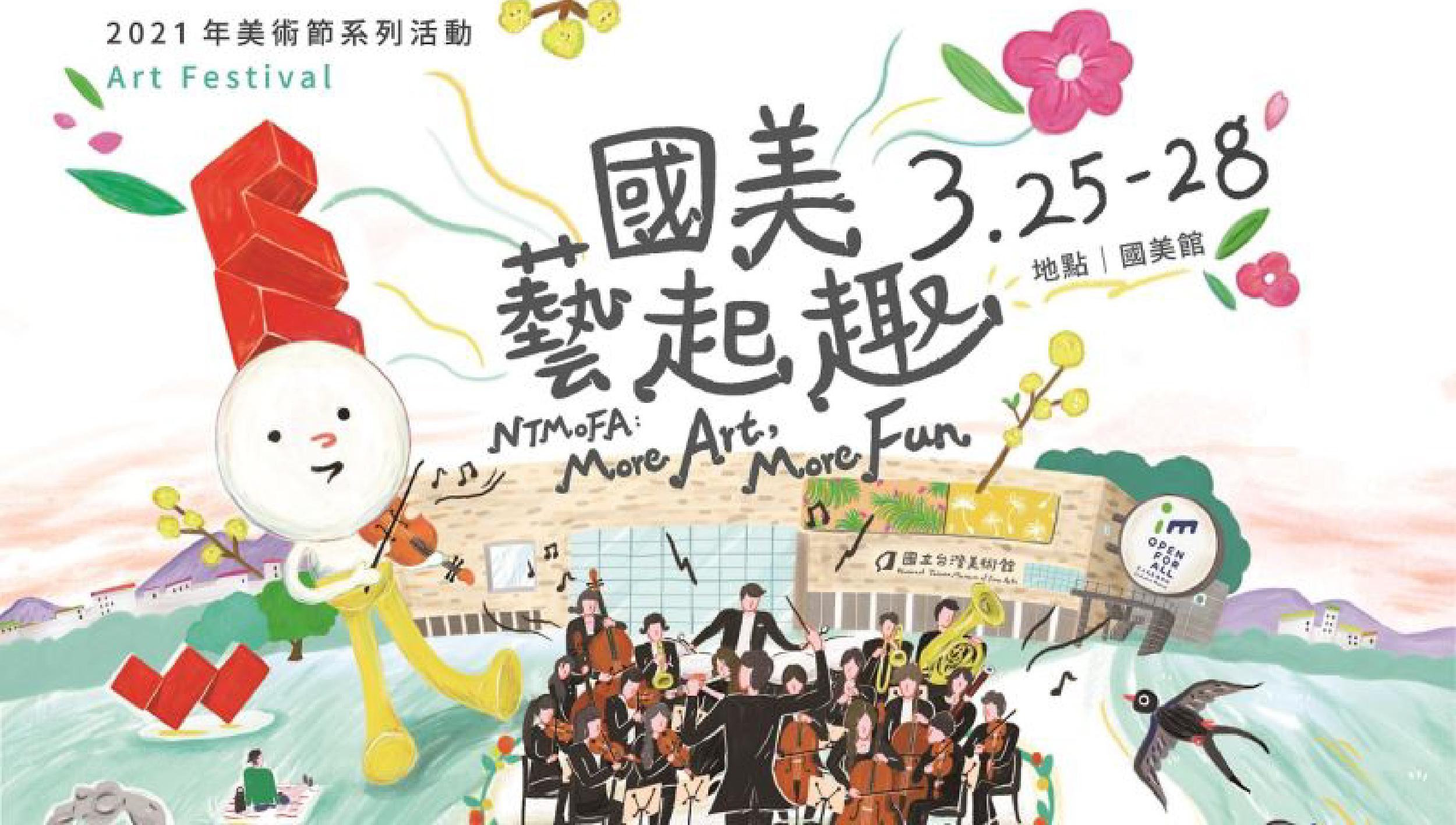 歡慶2021美術節,國美館邀請全民藝起趣