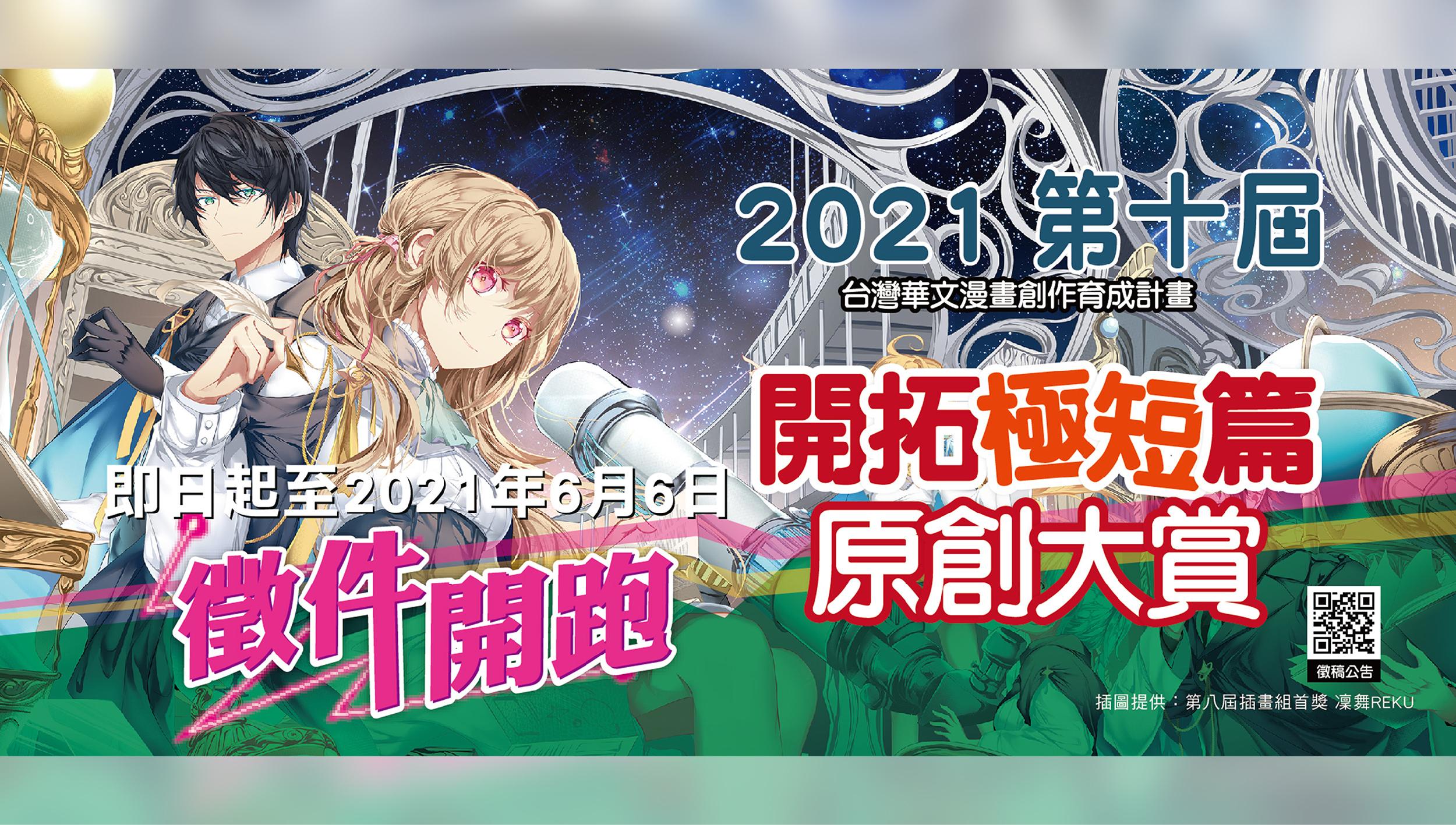 開拓極短篇原創大賞 2021登場,即日起~ 6/6 熱烈徵件中!