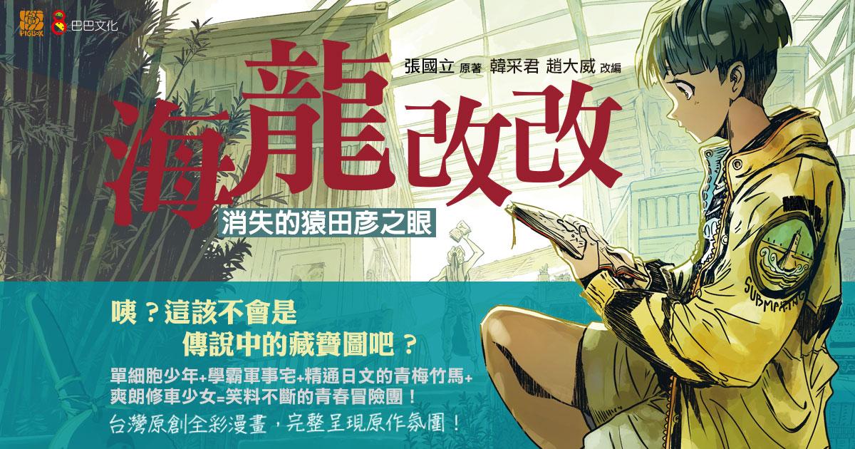 【新書上市】海龍改改:消失的猿田彥之眼