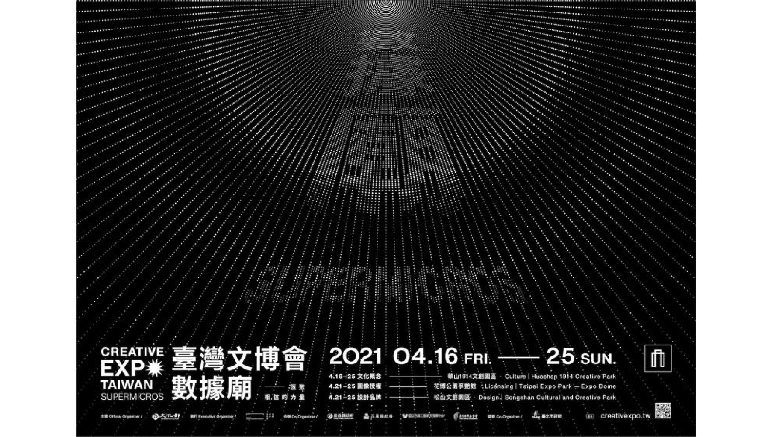 2021臺灣文博會「Supermicros數據廟—匯聚相信的力量」4月16日強勢登場,信仰匯聚共識的超級力量,傳達臺灣自信