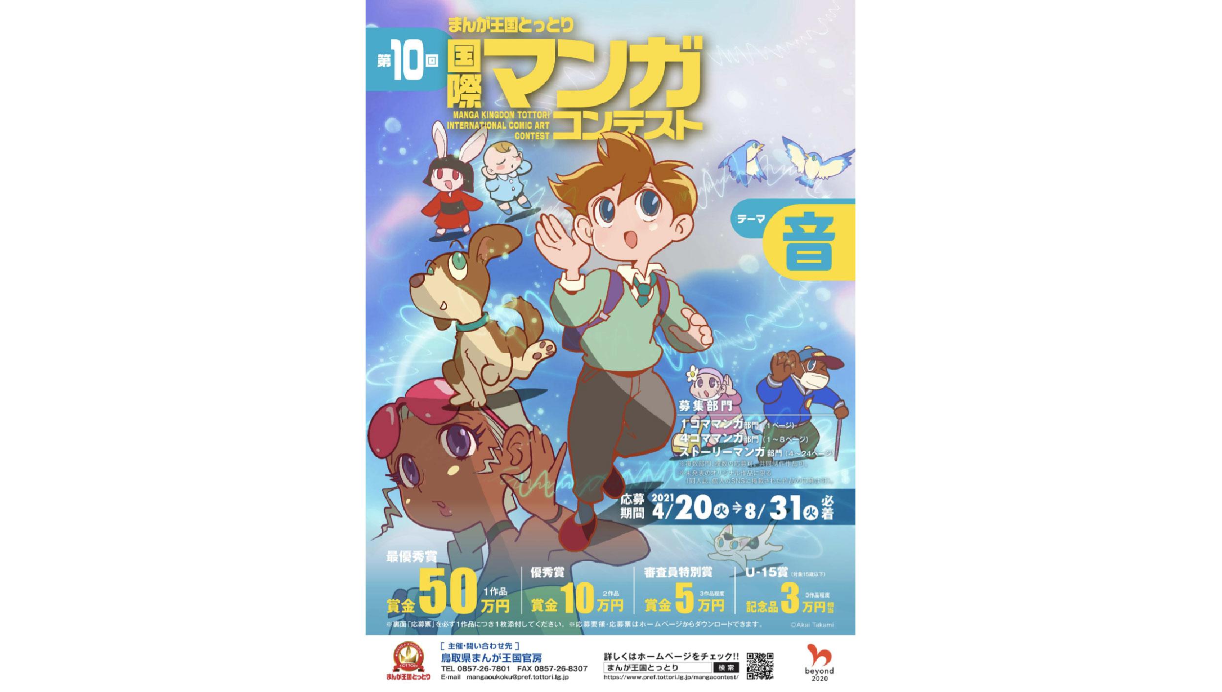 第10屆漫畫王國鳥取國際漫畫比賽