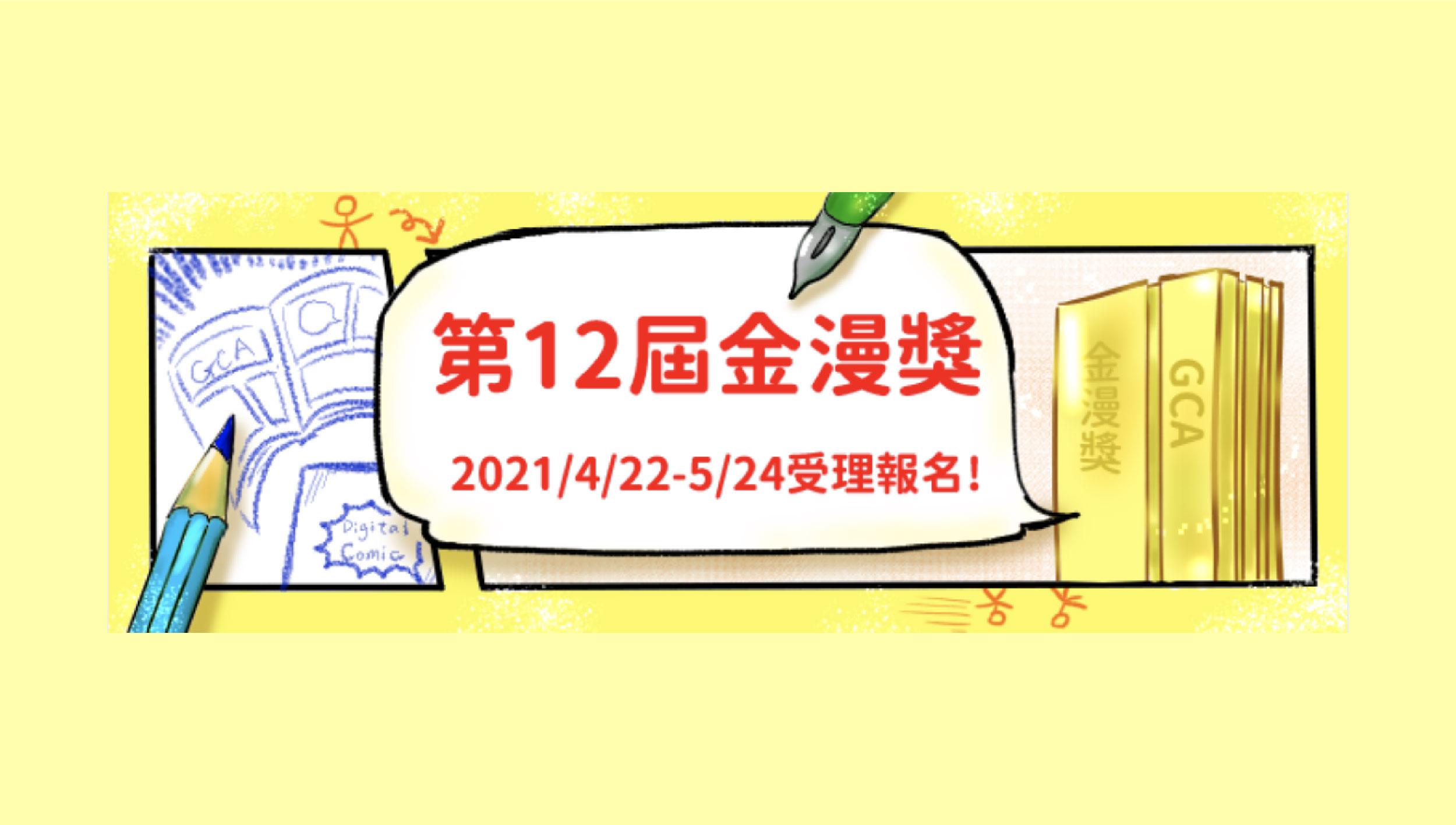 第12屆金漫獎獎勵辦法,4/22-5/24受理報名!