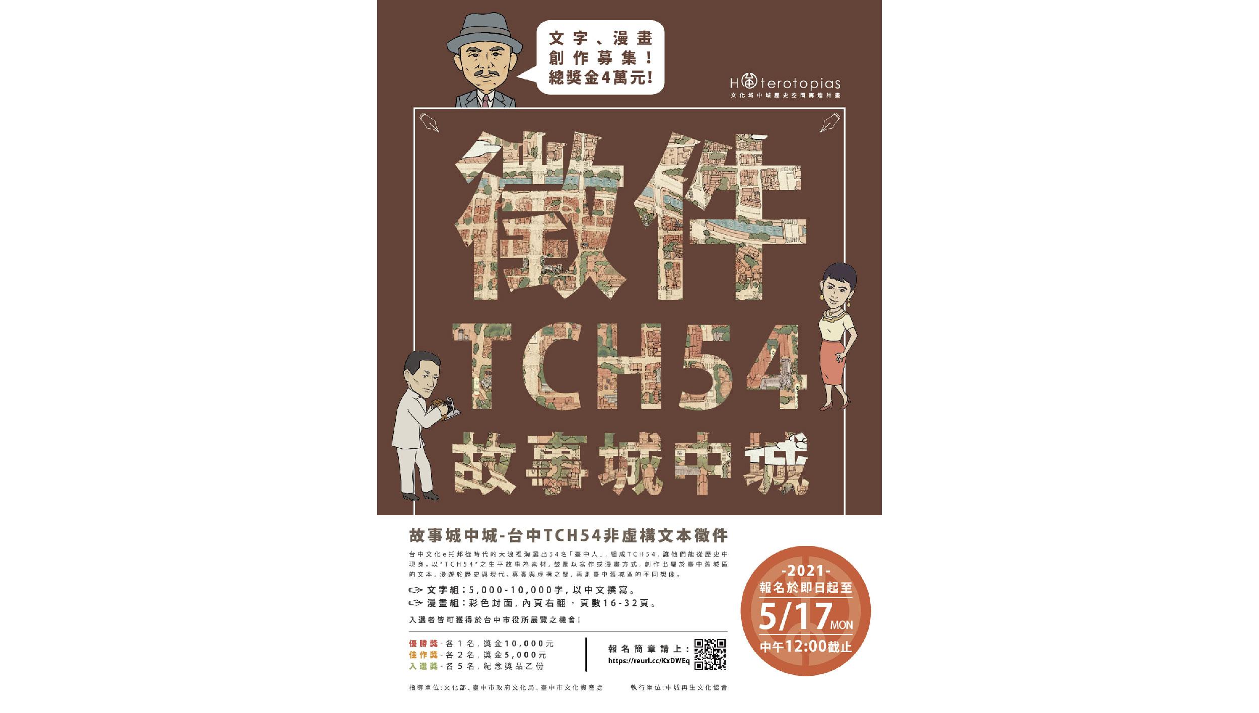 故事城中城-台中TCH54非虛構文本徵件