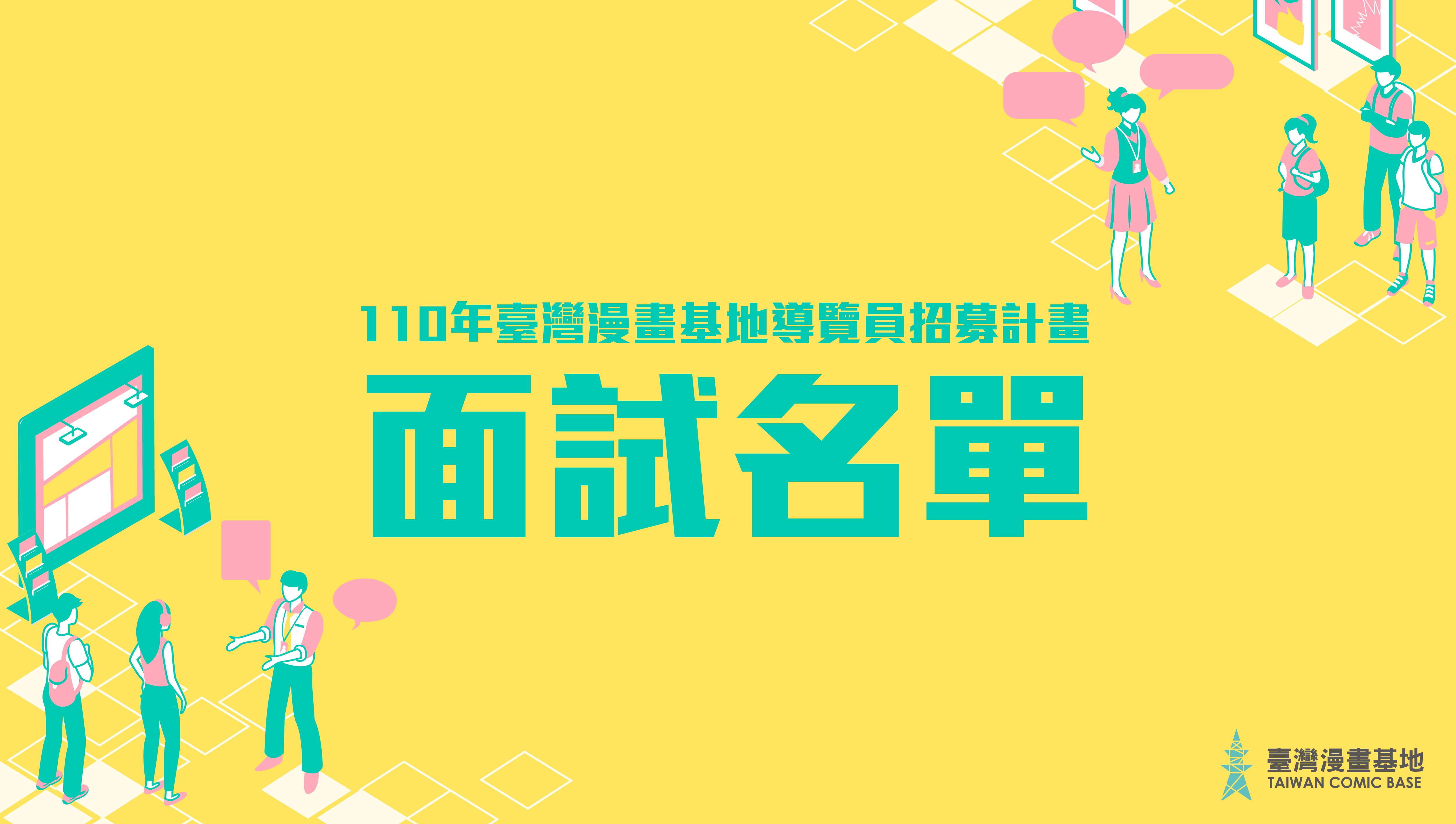 【言途漫行】110年度臺灣漫畫基地-導覽人員招募計畫:面試名單