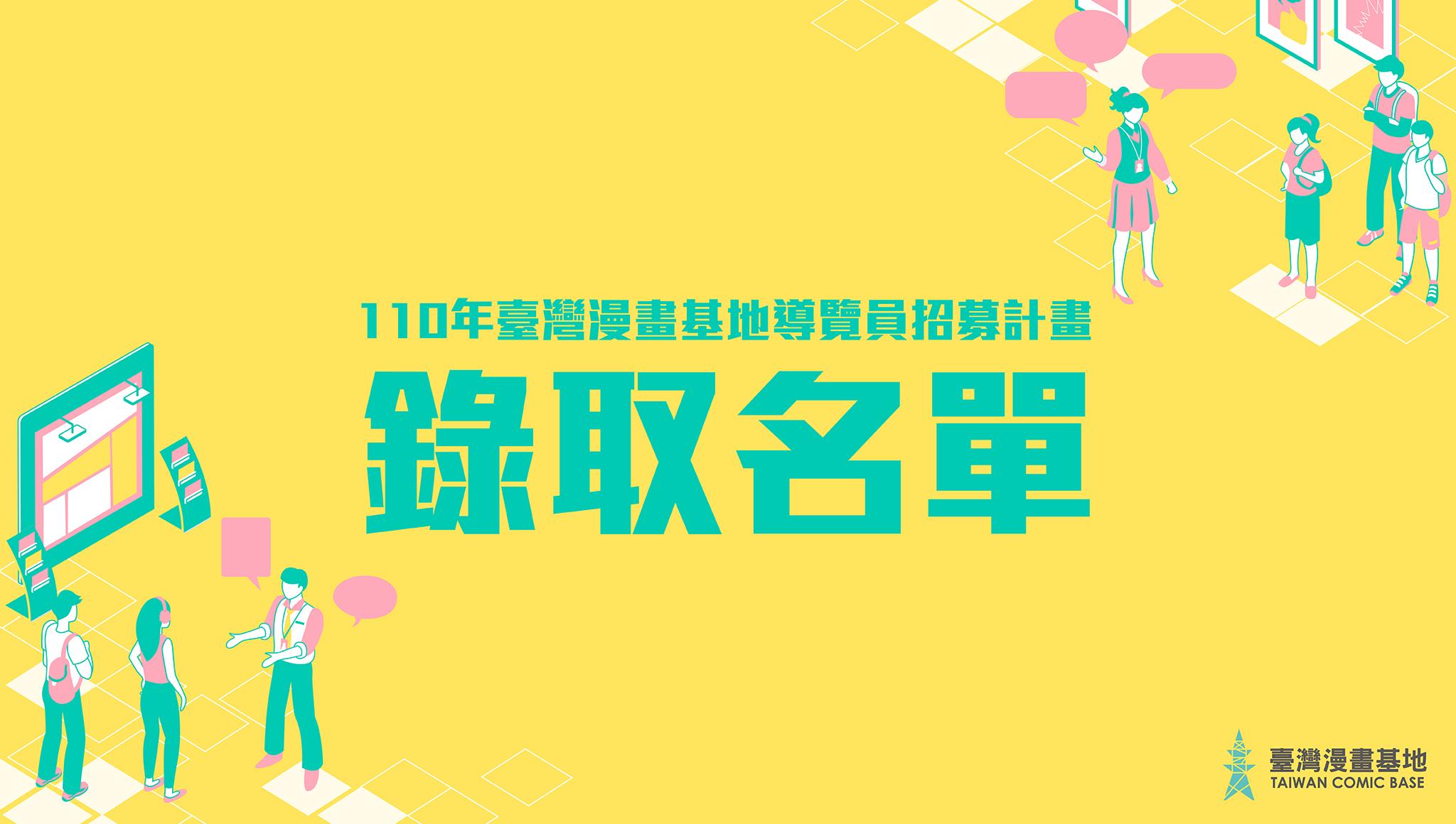 【言途漫行】110年度臺灣漫畫基地-導覽人員招募計畫:錄取名單