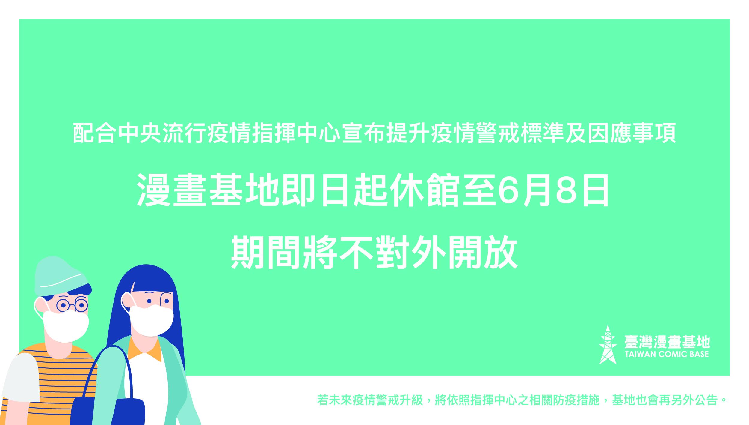 臺灣漫畫基地即日起休館至6月8日