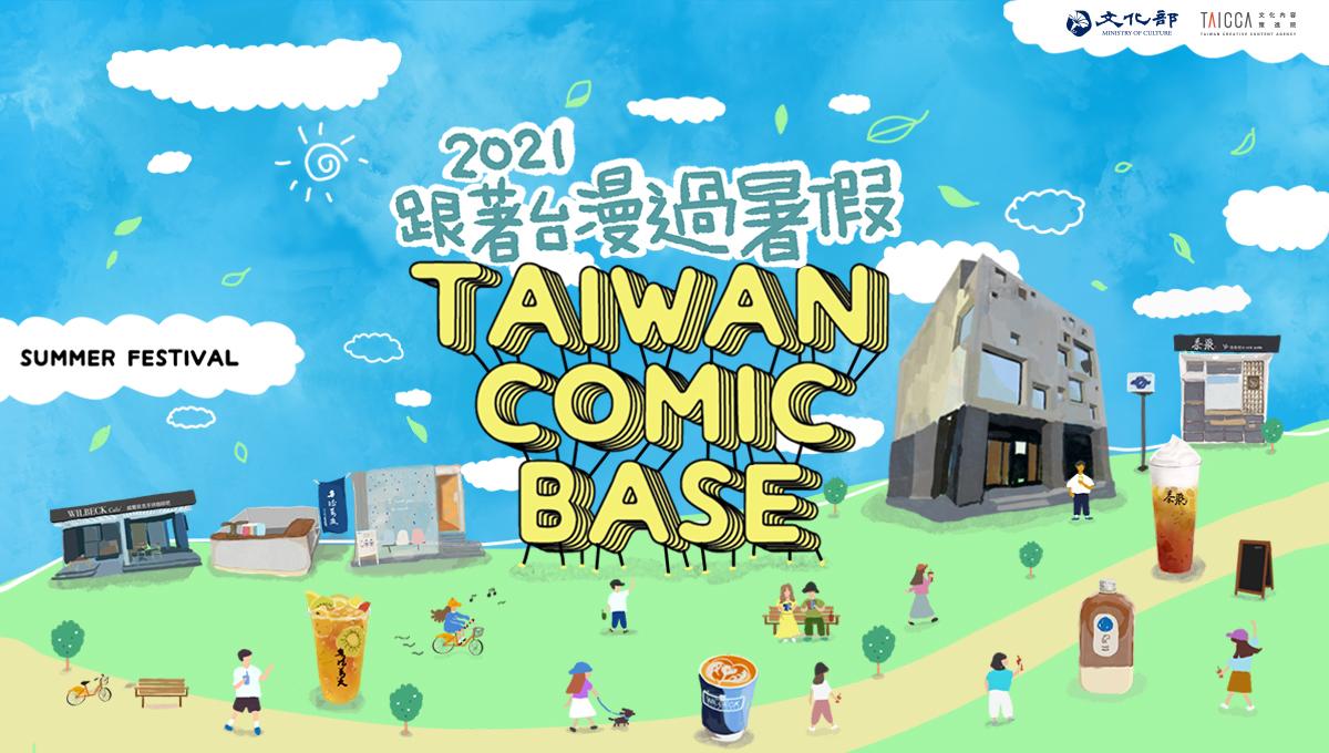 2021 跟著臺漫一起過暑假!文策院攜手臺灣原創漫畫,IP 跨界聯名手搖杯生活用品