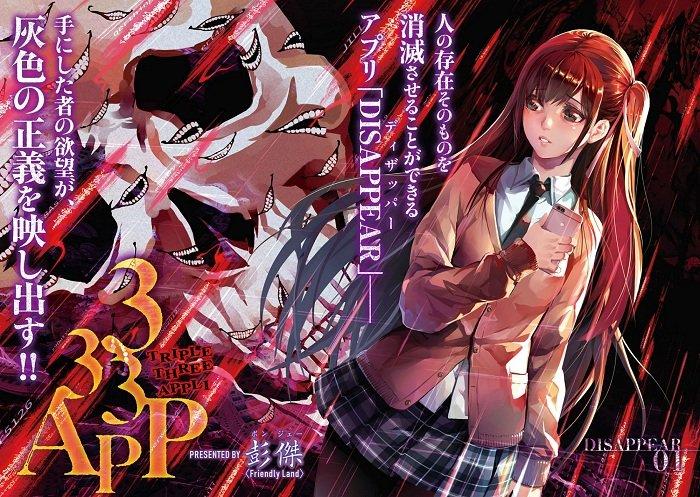 彭傑原創以台灣為舞台的漫畫新作《333APP》於日本雜誌開始連載!