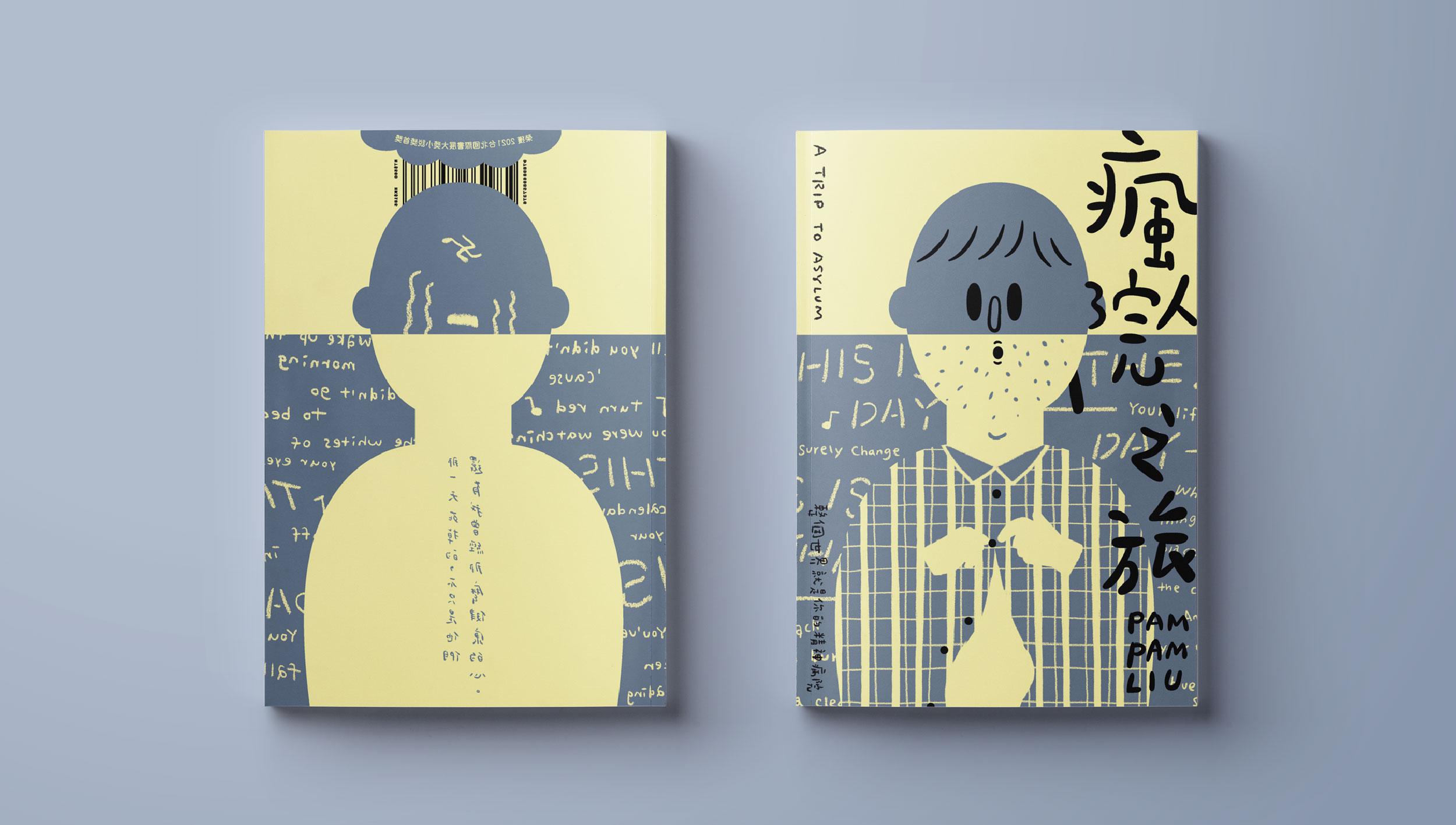 創漫畫奪文學獎項先例 台北國際書展小說首獎《瘋人院之旅》好評再版