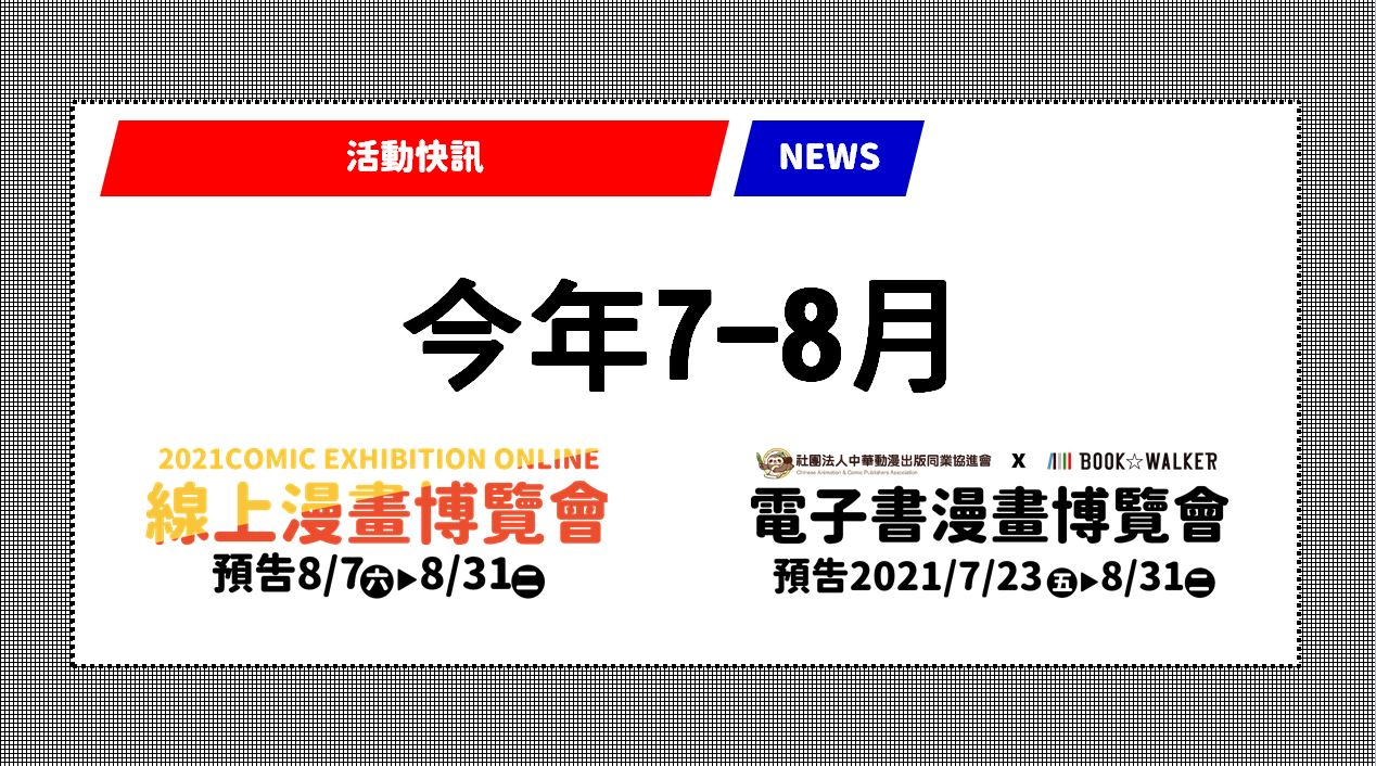 漫畫博覽會 × 蝦皮購物 × BOOK☆WALKER 打造2021夏日線上漫畫盛事!