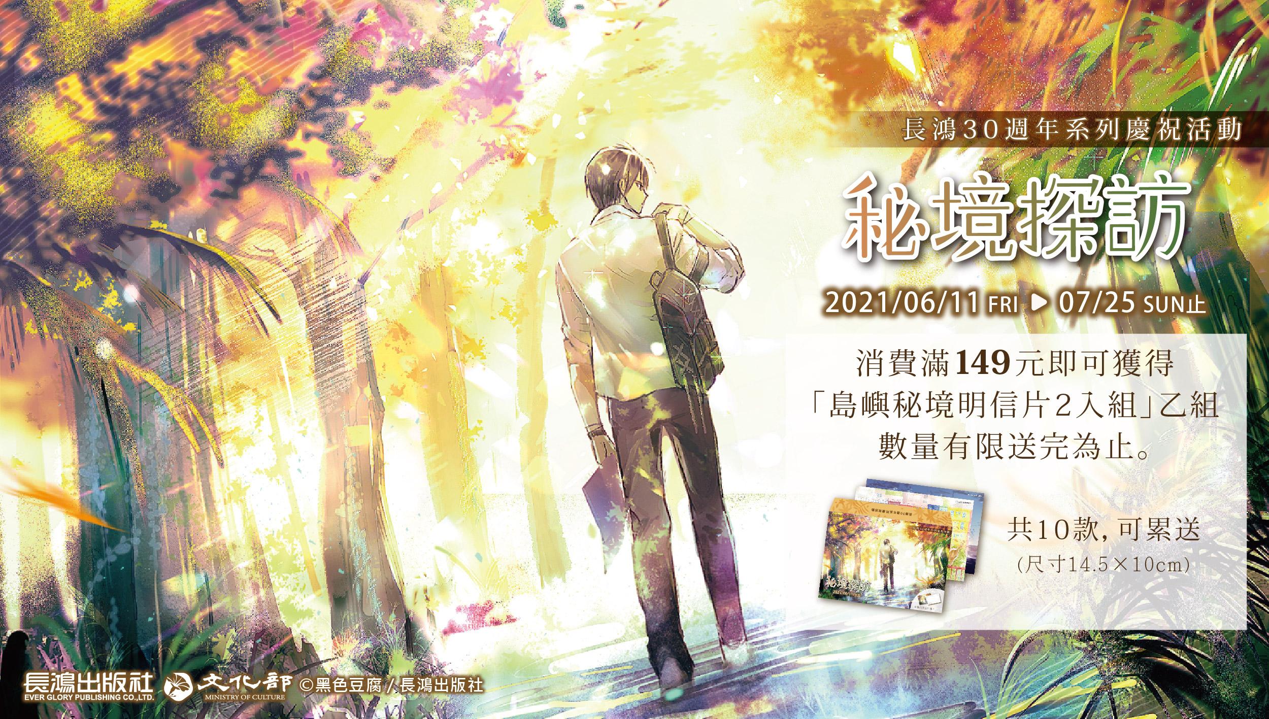 長鴻30週年系列慶祝活動第一彈「秘境探訪」熱烈進行中!