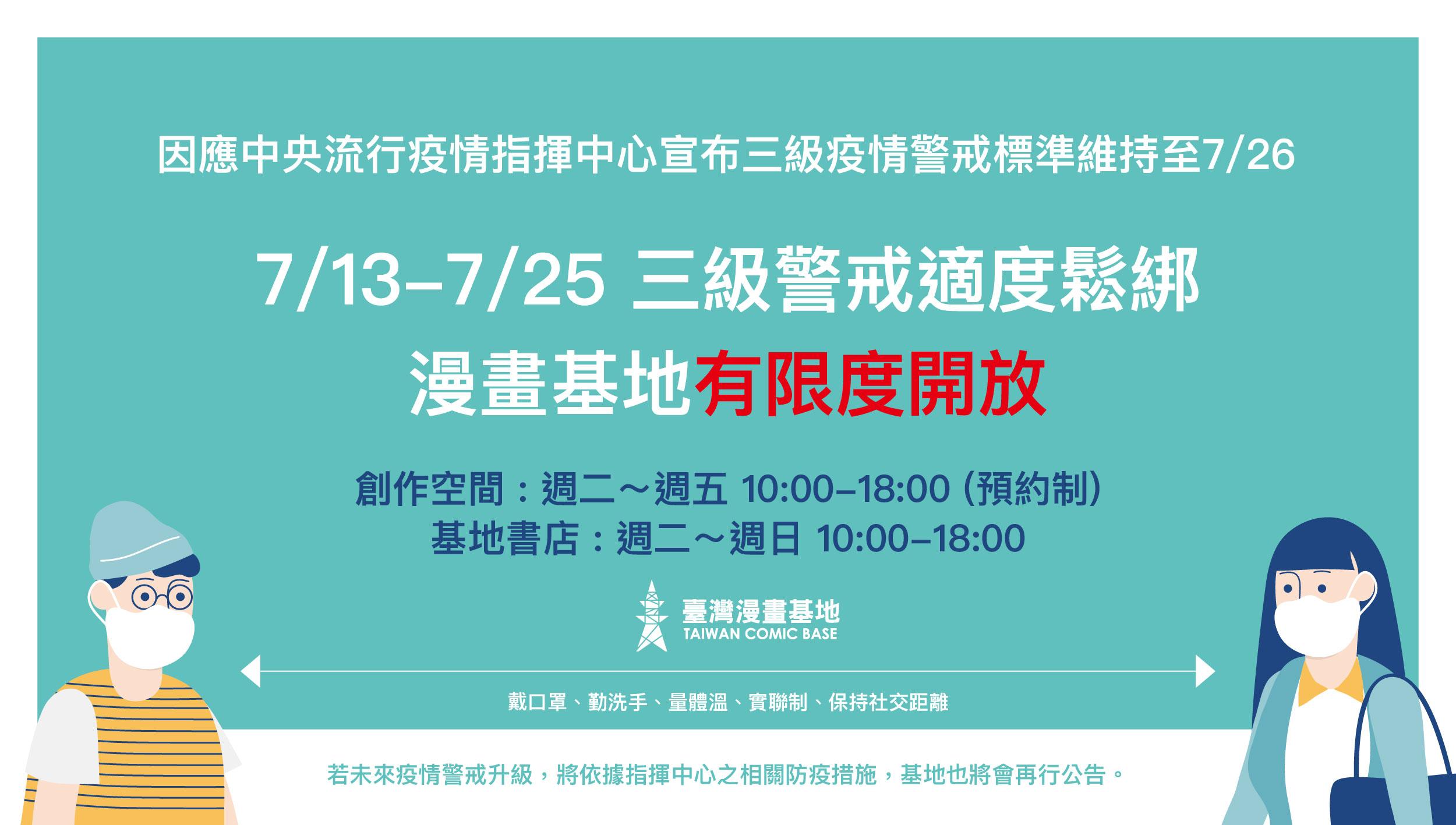 配合中央流行疫情指揮中心宣布「三級警戒適度鬆綁」標準,臺灣漫畫基地將於7月13日起有限度開放