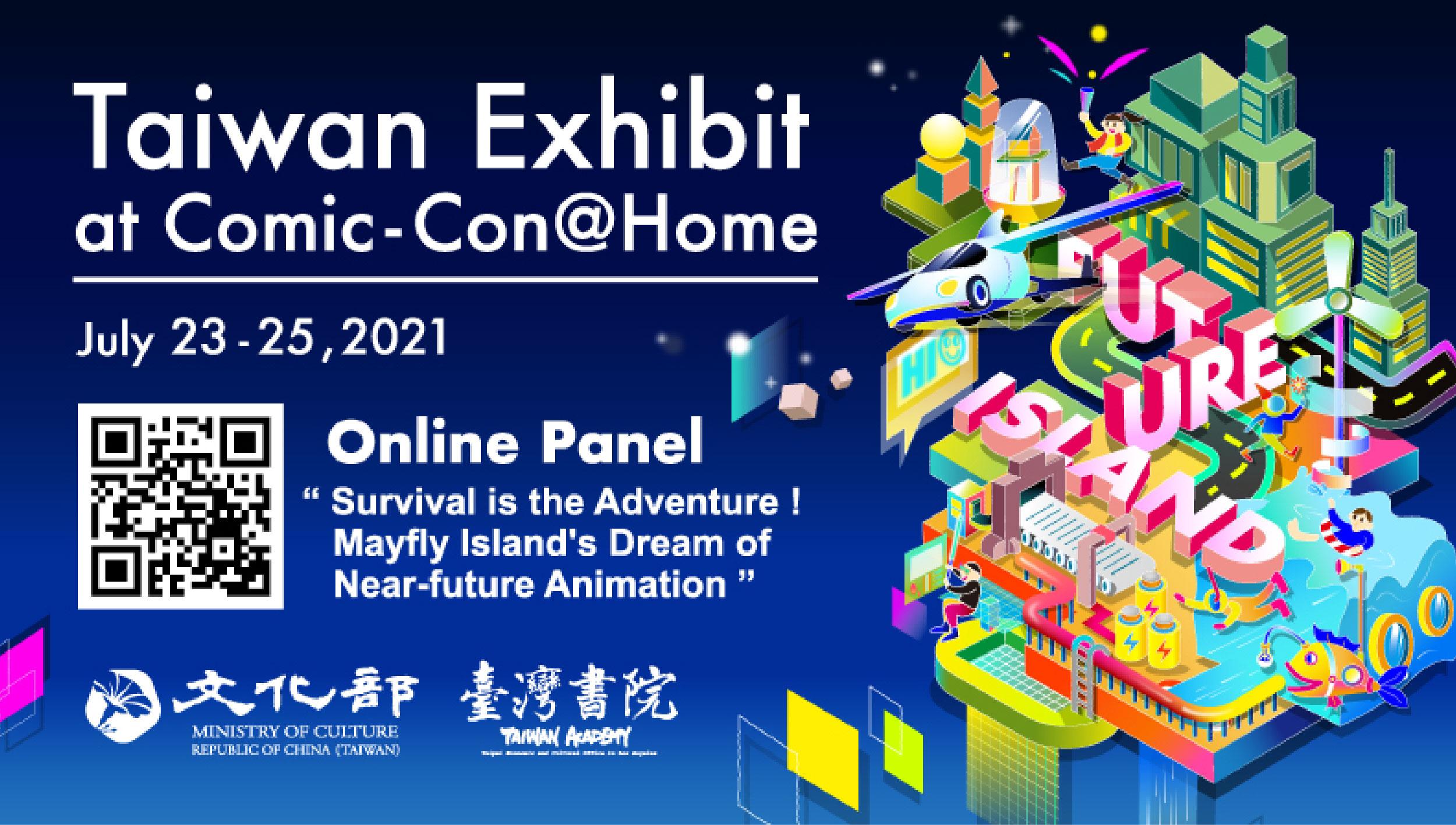 2021 聖地牙哥國際漫畫展線上開展,10 部台灣科幻動漫作品打 造未來島
