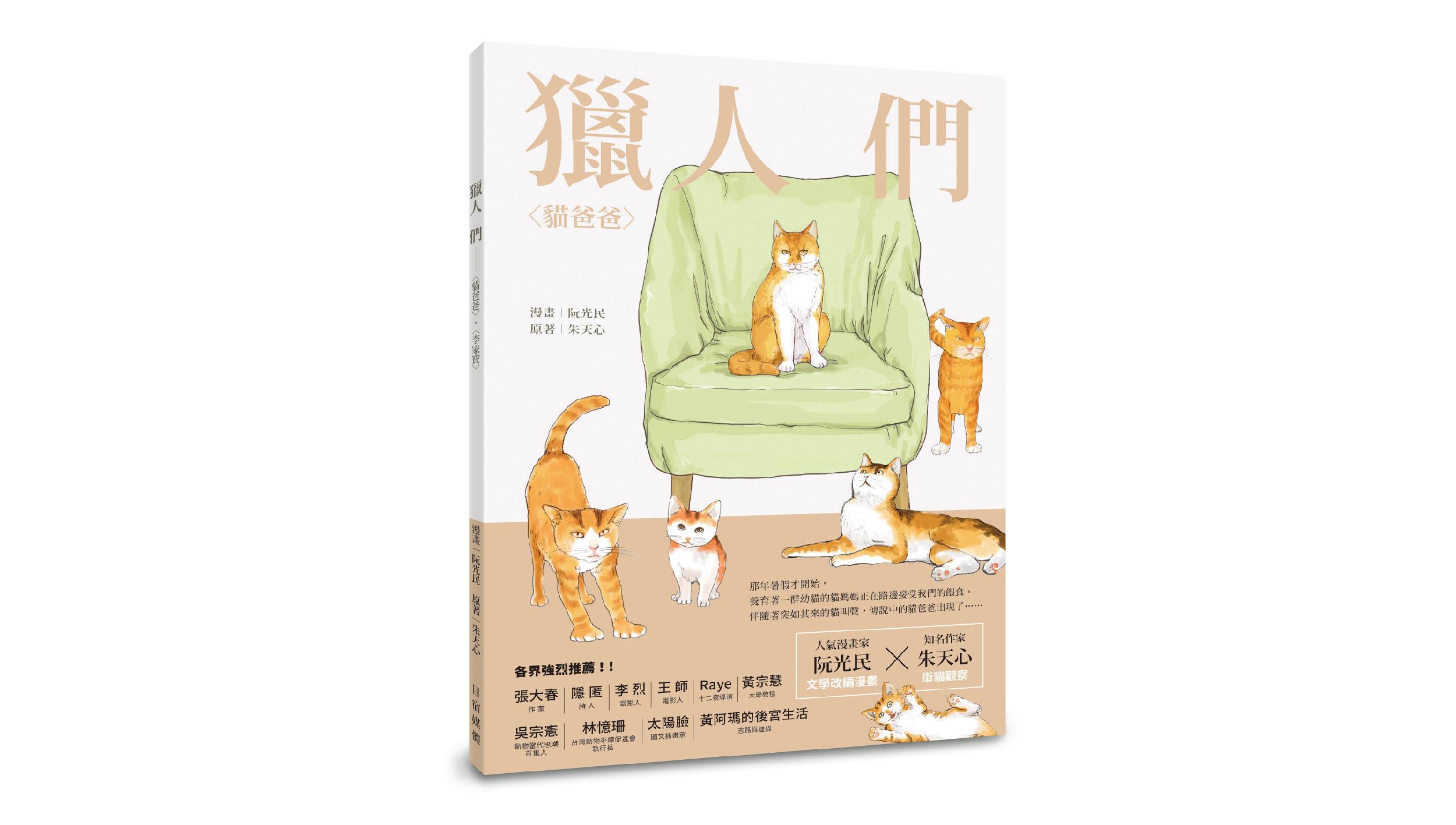 【新書上市】獵人們:貓爸爸、李家寶